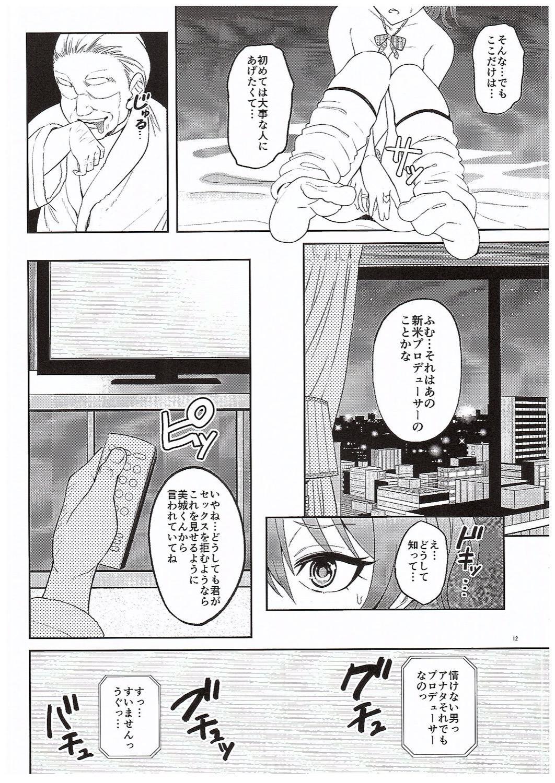 Charisma Gal no Ura Settai★ 10
