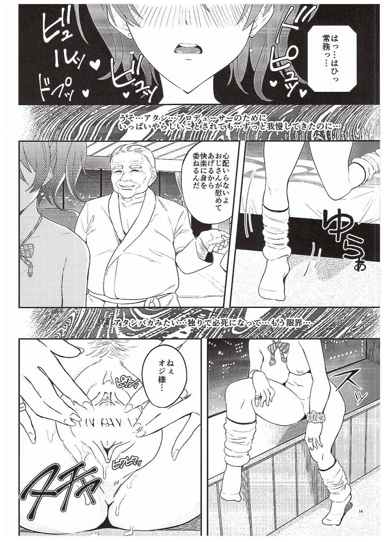 Charisma Gal no Ura Settai★ 12