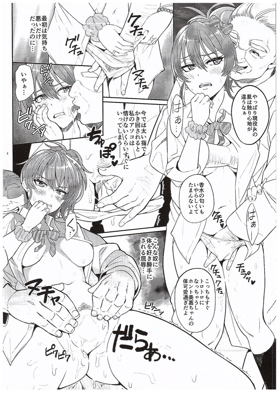 Charisma Gal no Ura Settai★ 6