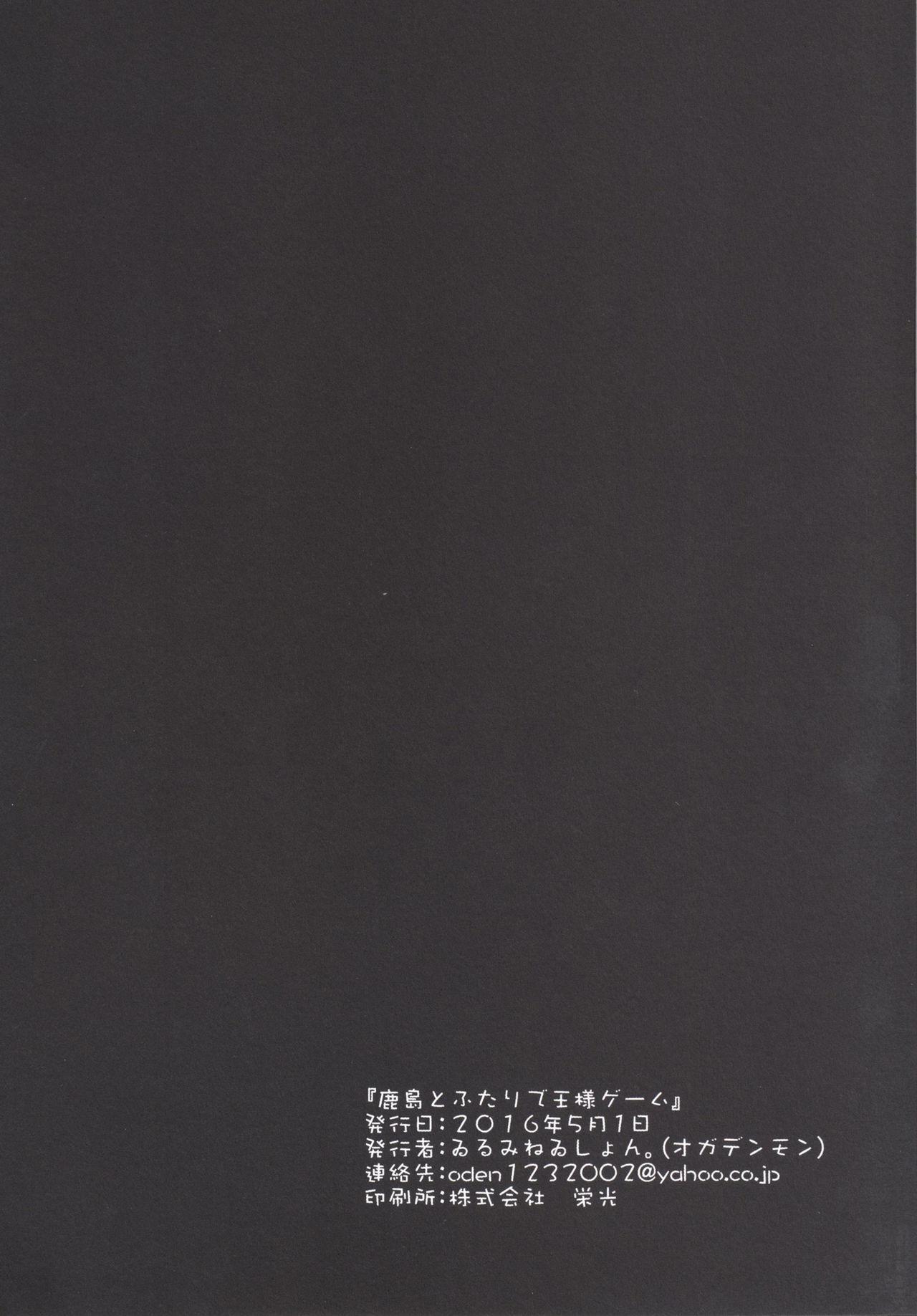 Kashima to Futari de Ou-sama Game 25