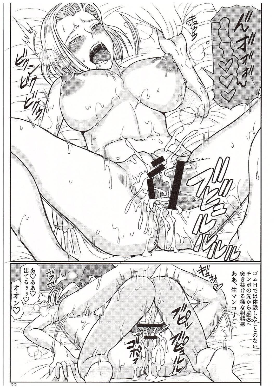 Jukujo Soap 18-gou Jourenkyaku wa Musume no Tomodachi 21
