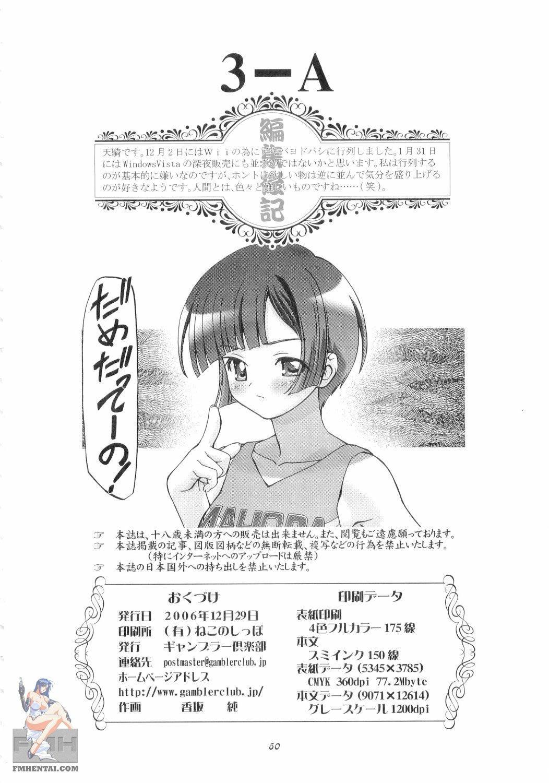 Mahora Gakuen Tyuutoubu 3-A 43