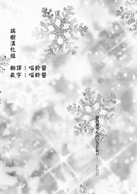 Shino-chan no Iu Toori 18