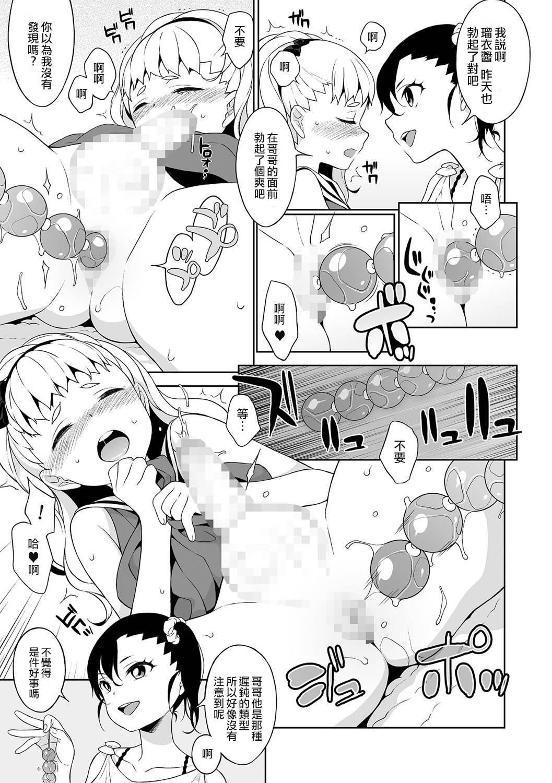 Shino-chan no Iu Toori 6