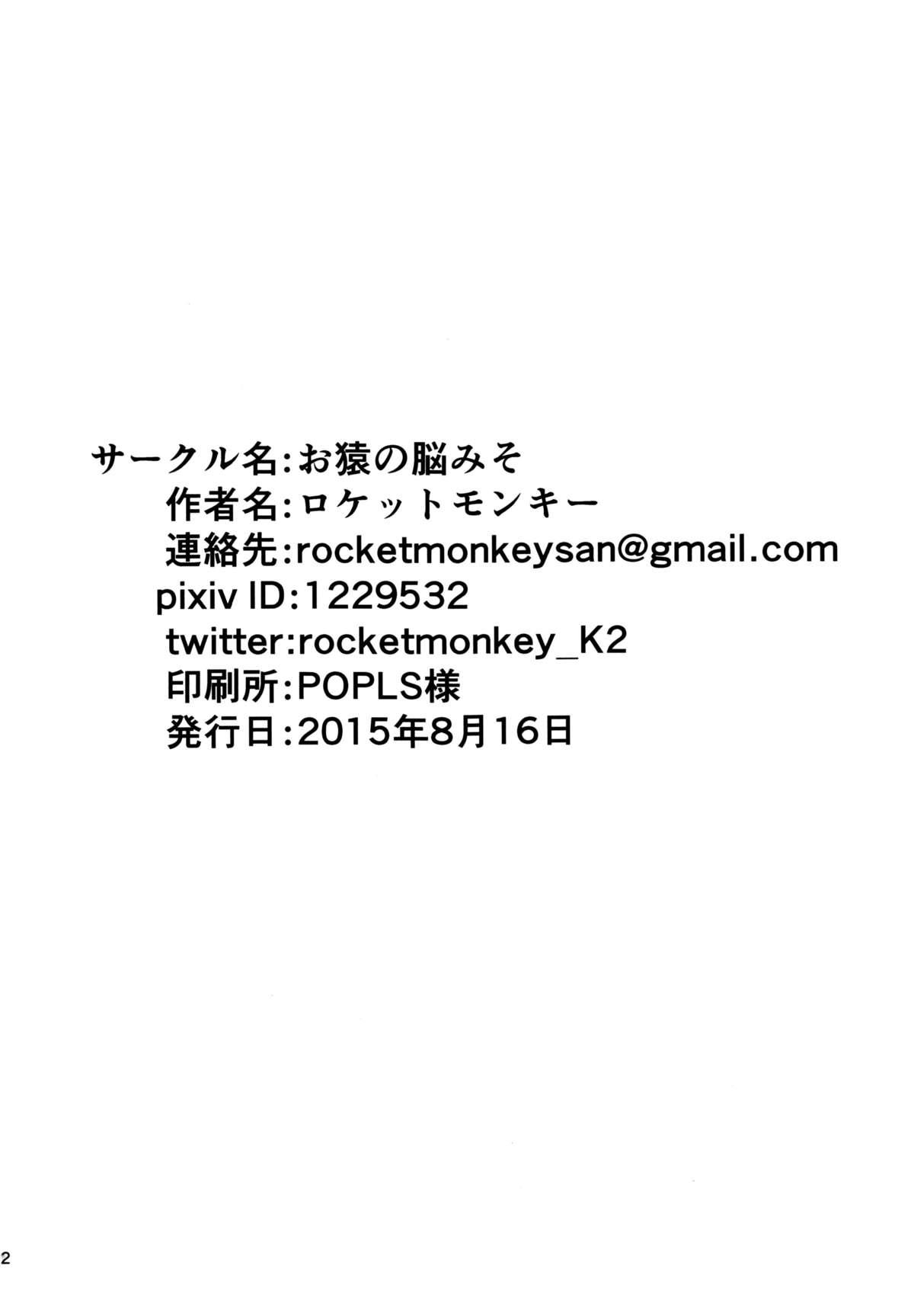 Girigiri Idol 2 21