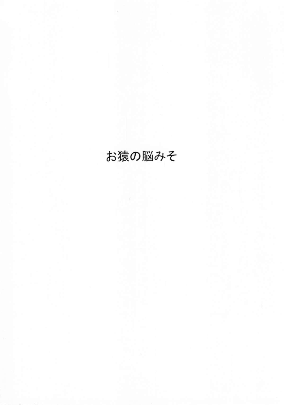 Girigiri Idol 2 22