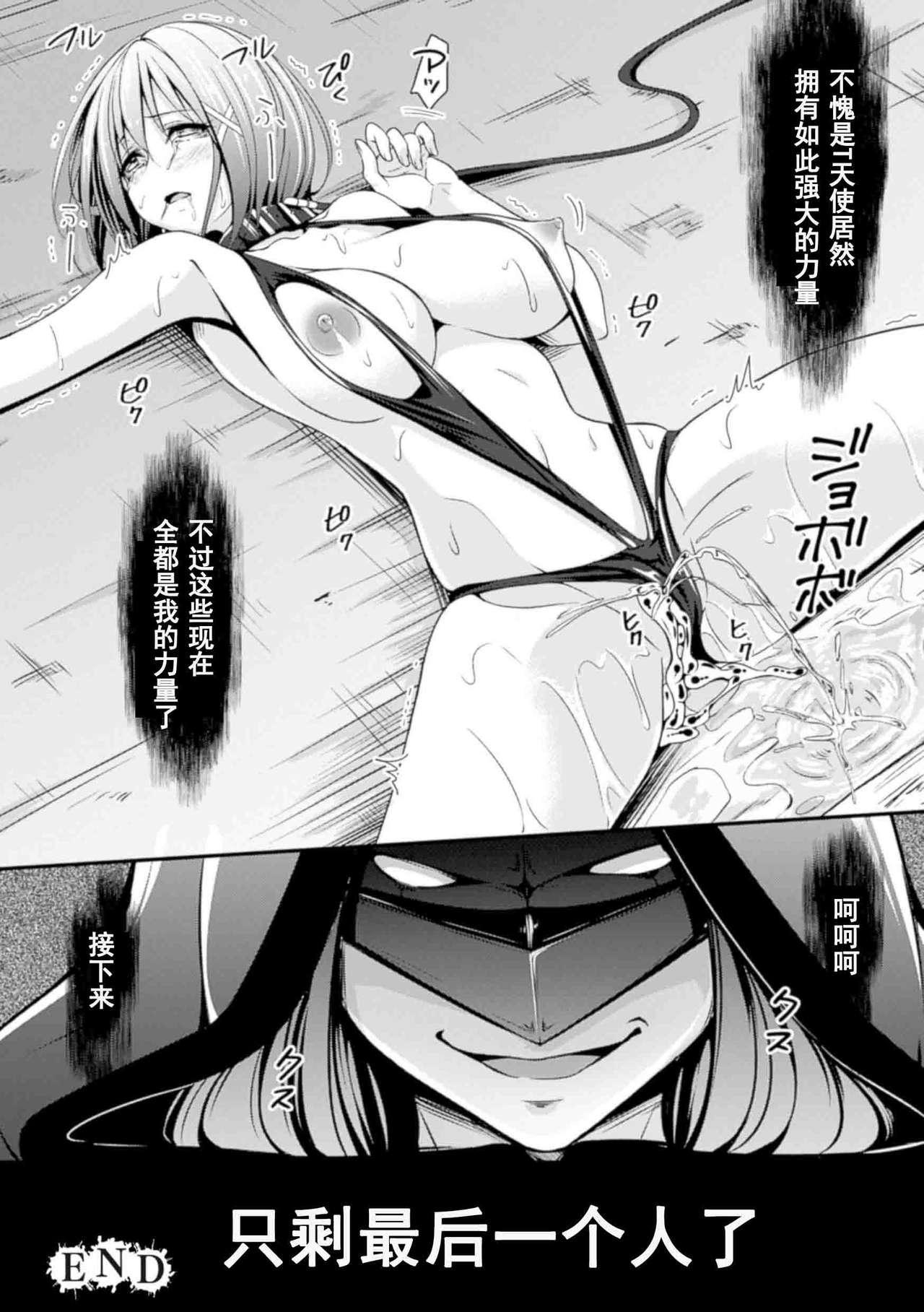 Kyuuin Zecchou Heroine! 17