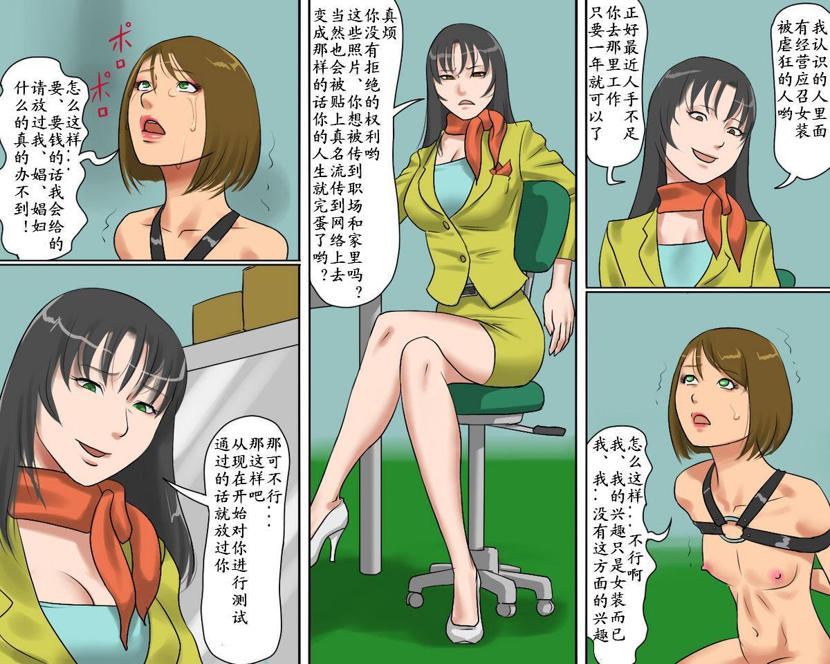女装マゾ娼婦-景子の淫らなii告白(有条色狼汉化) 14