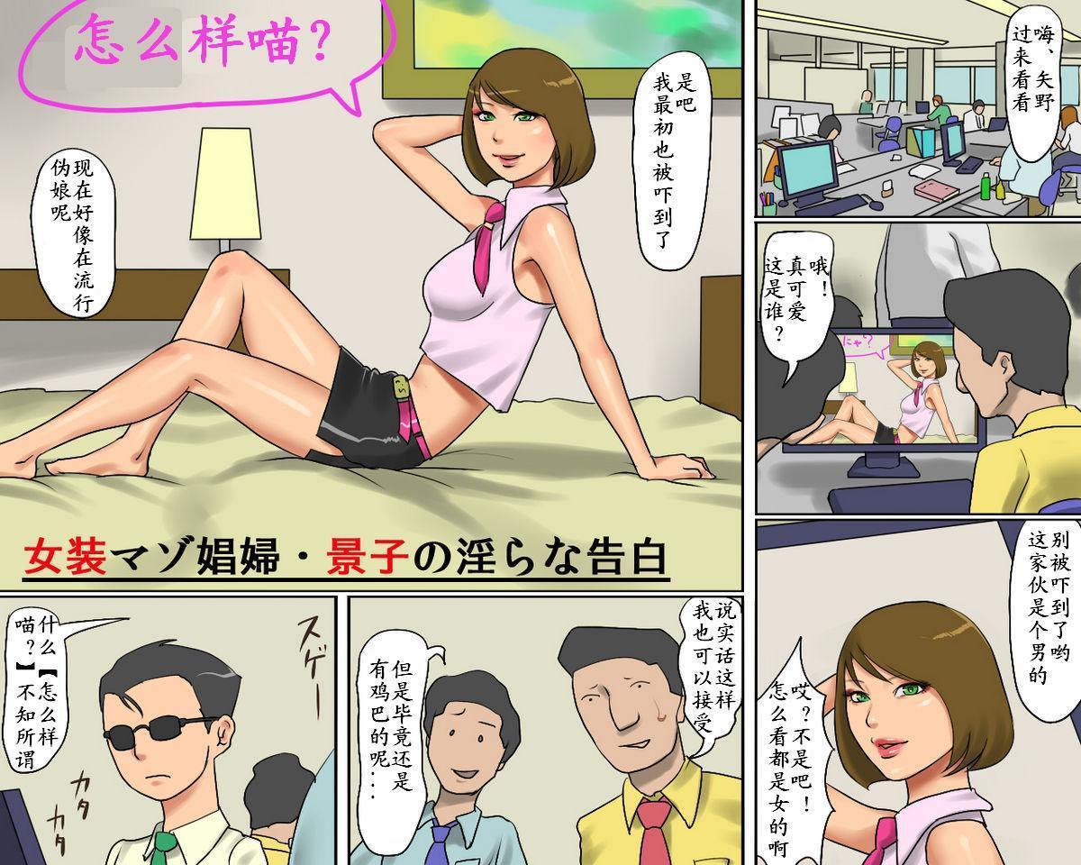 女装マゾ娼婦-景子の淫らなii告白(有条色狼汉化) 1
