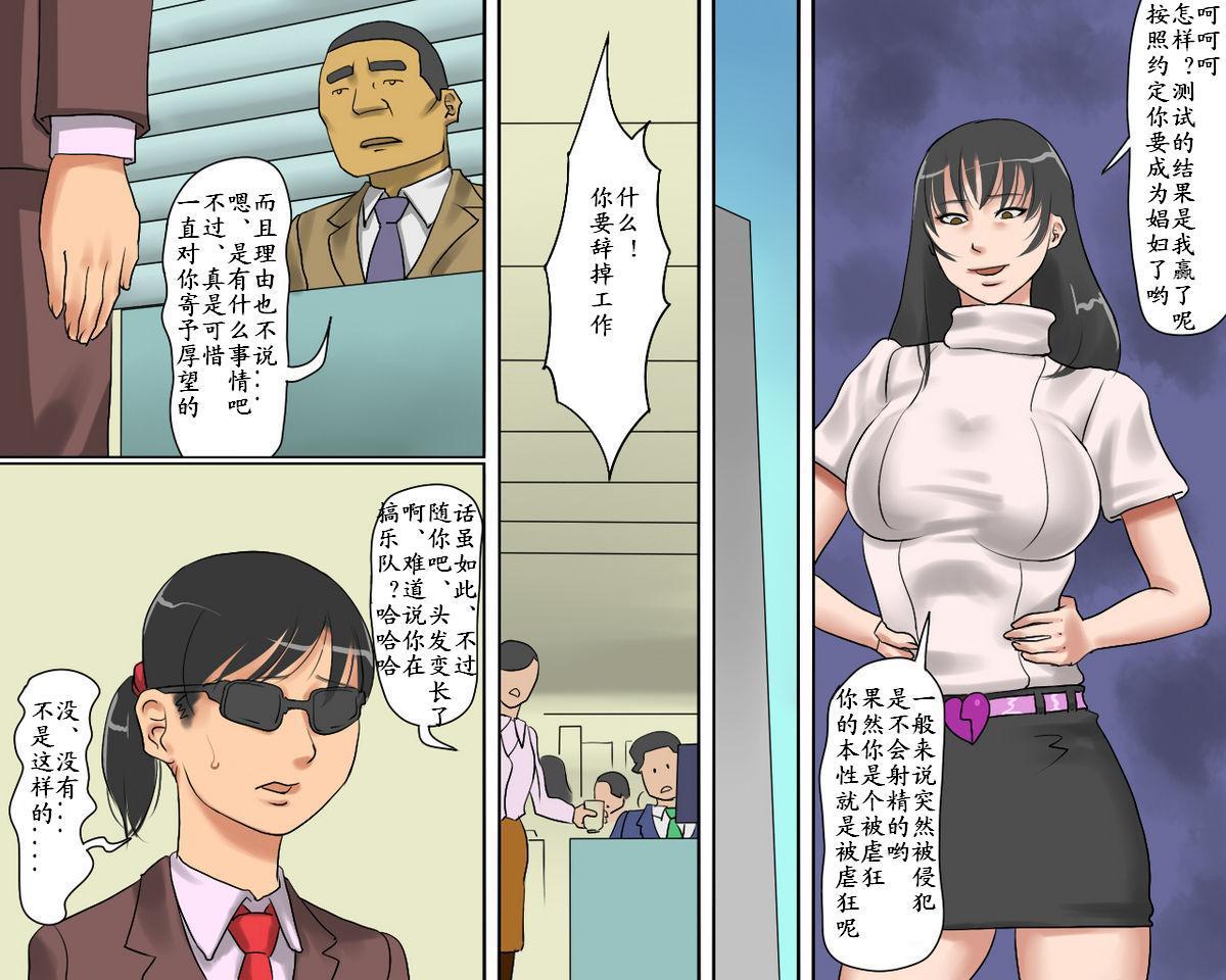 女装マゾ娼婦-景子の淫らなii告白(有条色狼汉化) 21