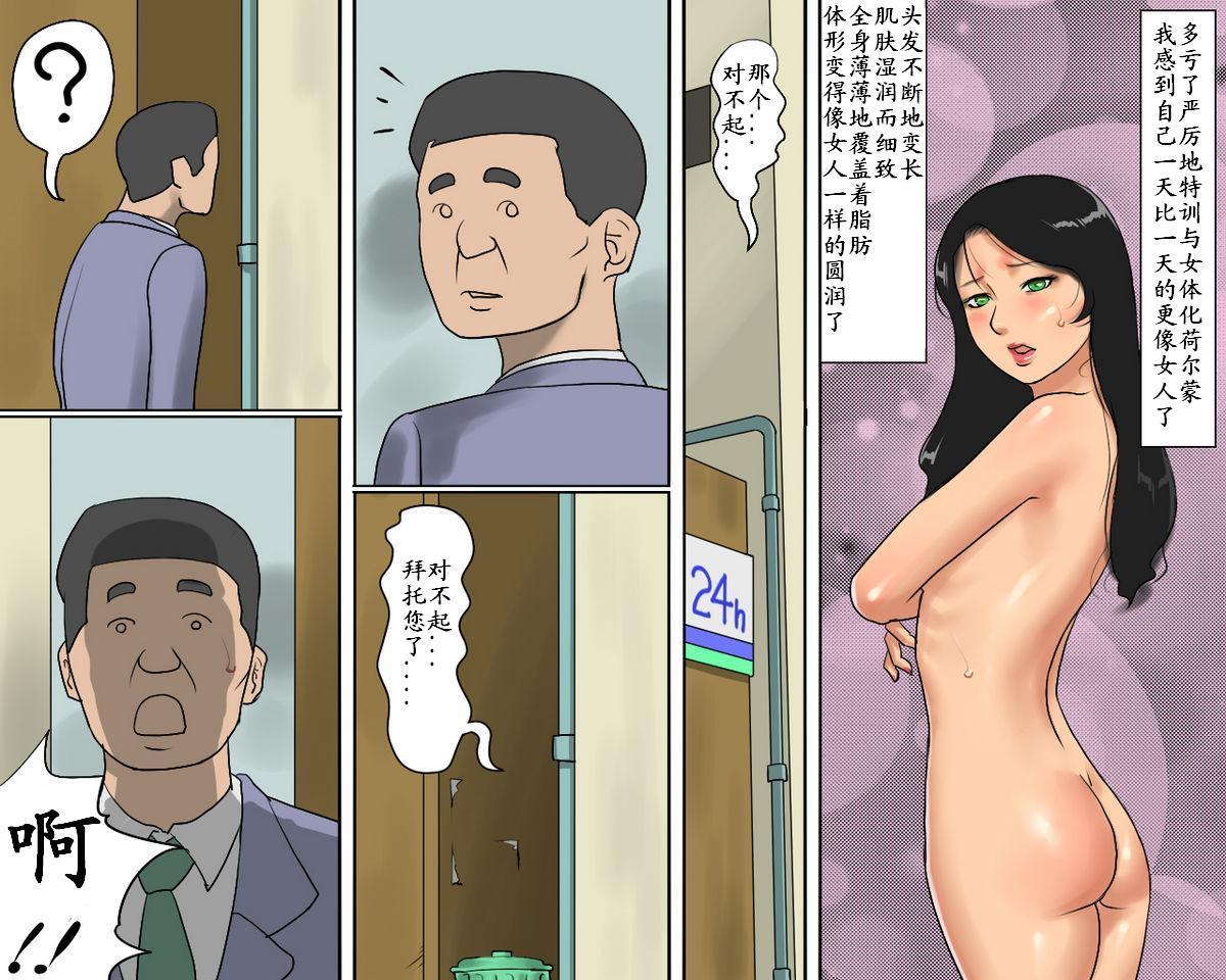 女装マゾ娼婦-景子の淫らなii告白(有条色狼汉化) 24