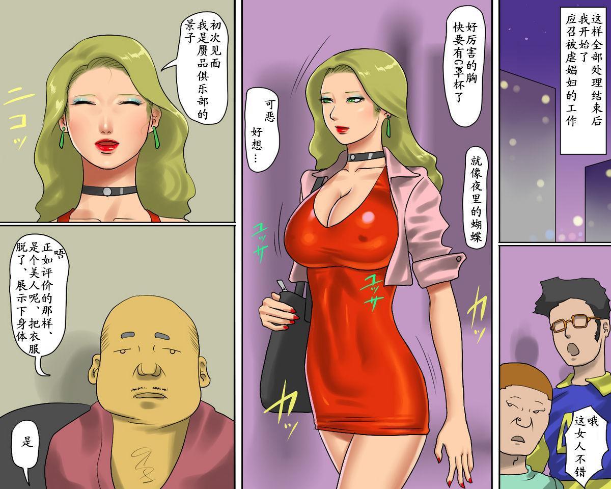 女装マゾ娼婦-景子の淫らなii告白(有条色狼汉化) 29