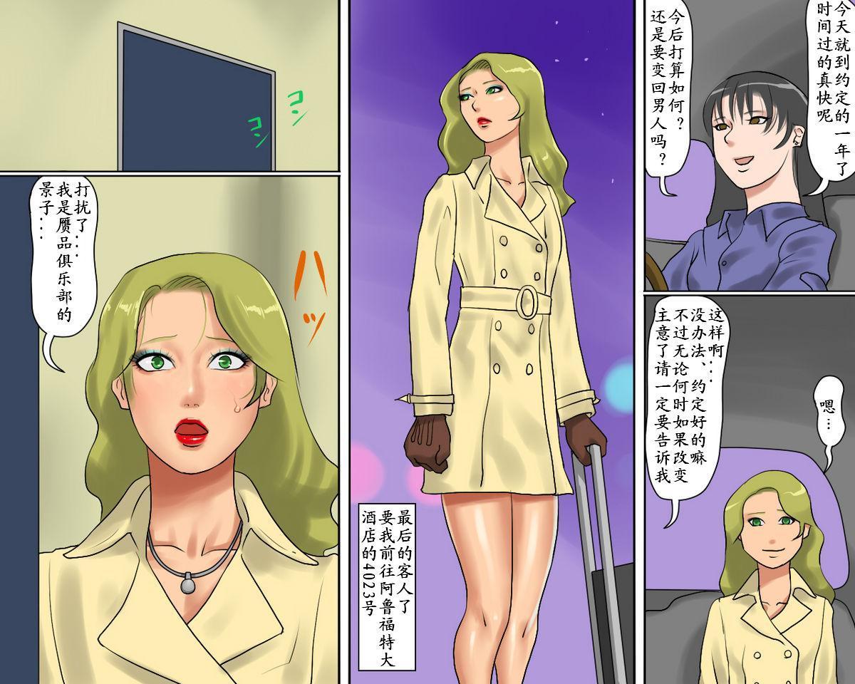 女装マゾ娼婦-景子の淫らなii告白(有条色狼汉化) 36