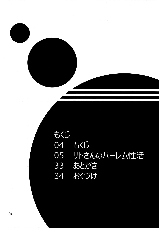 Rito-san no Harem Seikatsu 2 2
