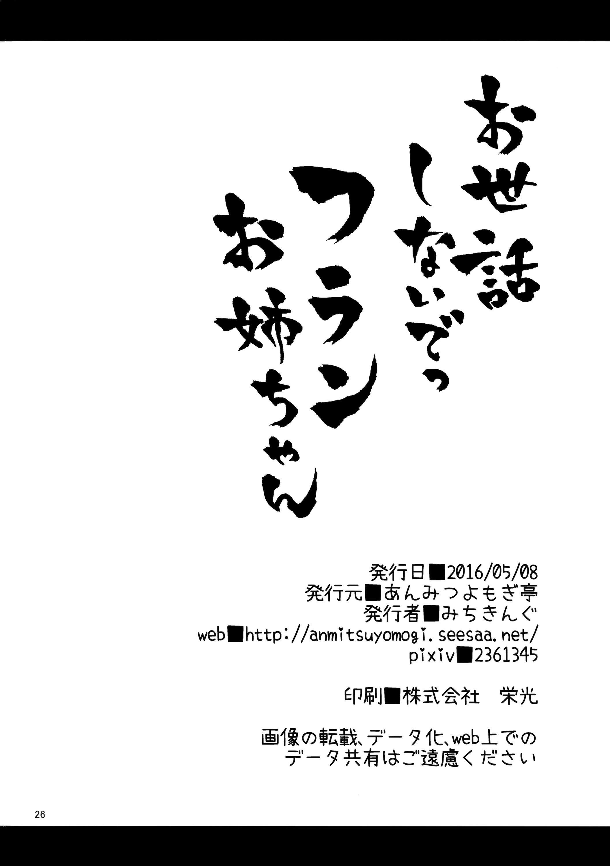 (Reitaisai 13) [Anmitsuyomogitei (Michiking)] Osewa Shinaide Flan Onee-chan! | Don't Take Care Of Me, Flan Onee-chan! (Touhou Project) [English] =Facedesk + CW= 25