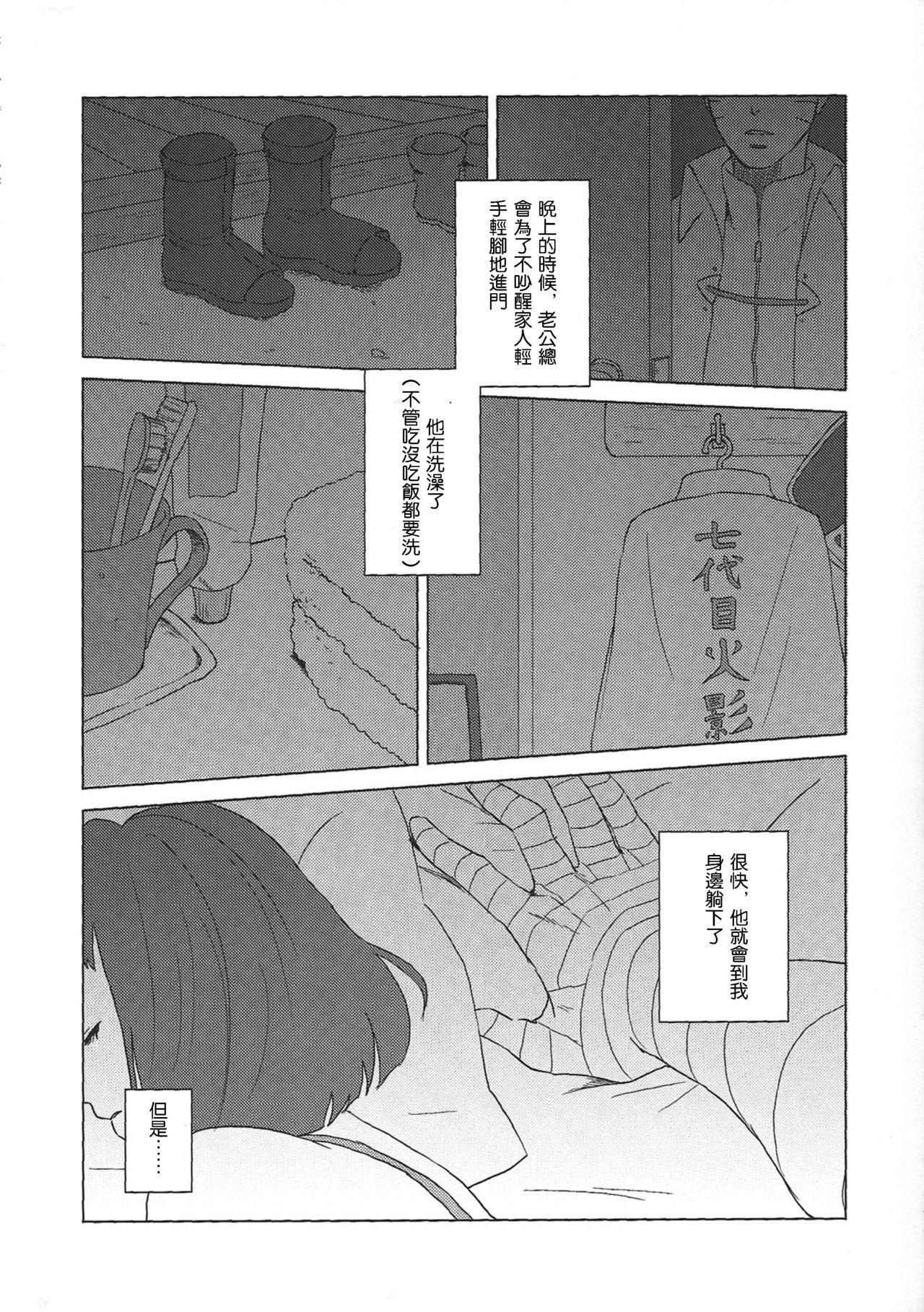 Uzumaki Hinata no Monologue Tokidoki, Anata 9