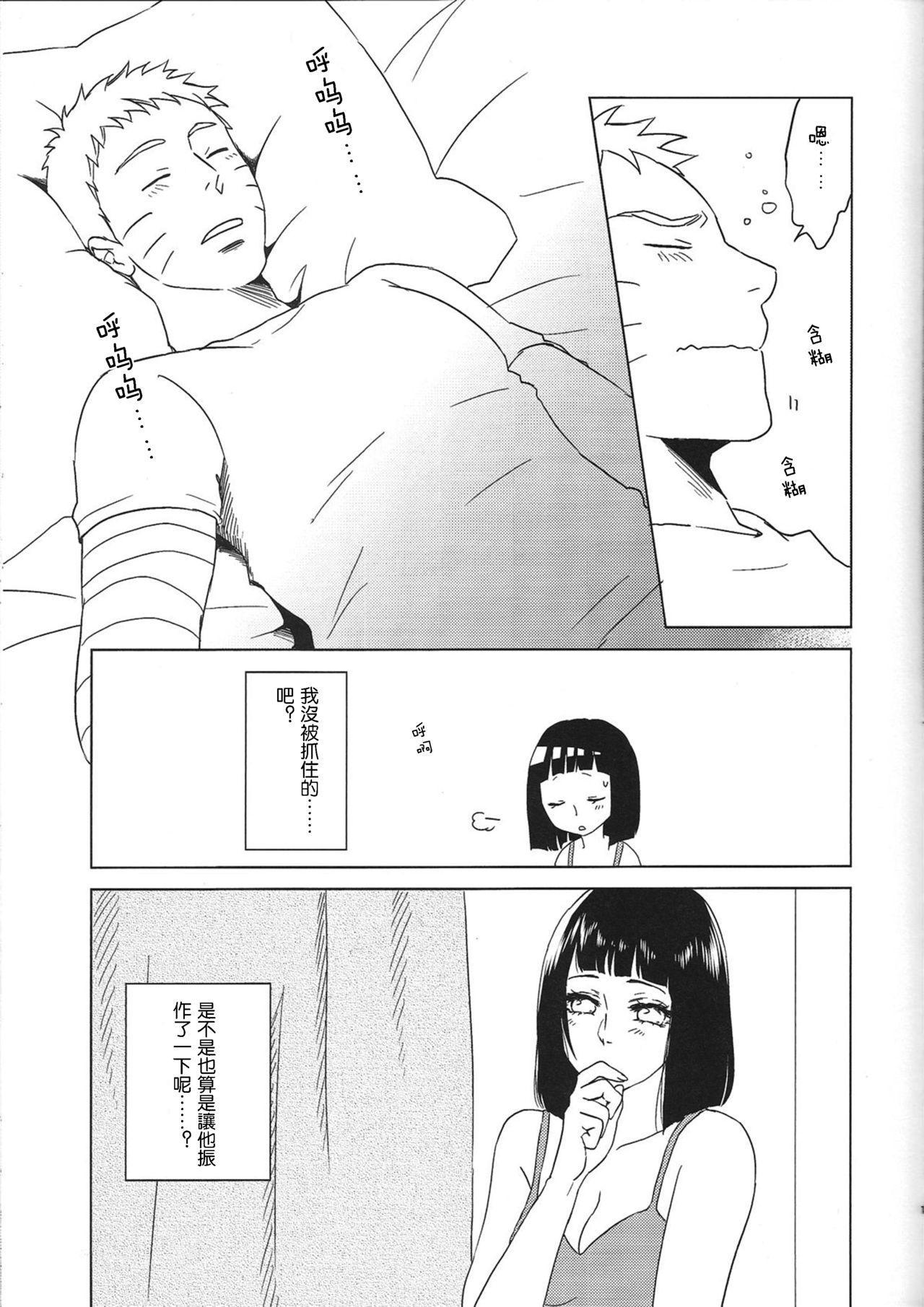 Uzumaki Hinata no Monologue Tokidoki, Anata 19