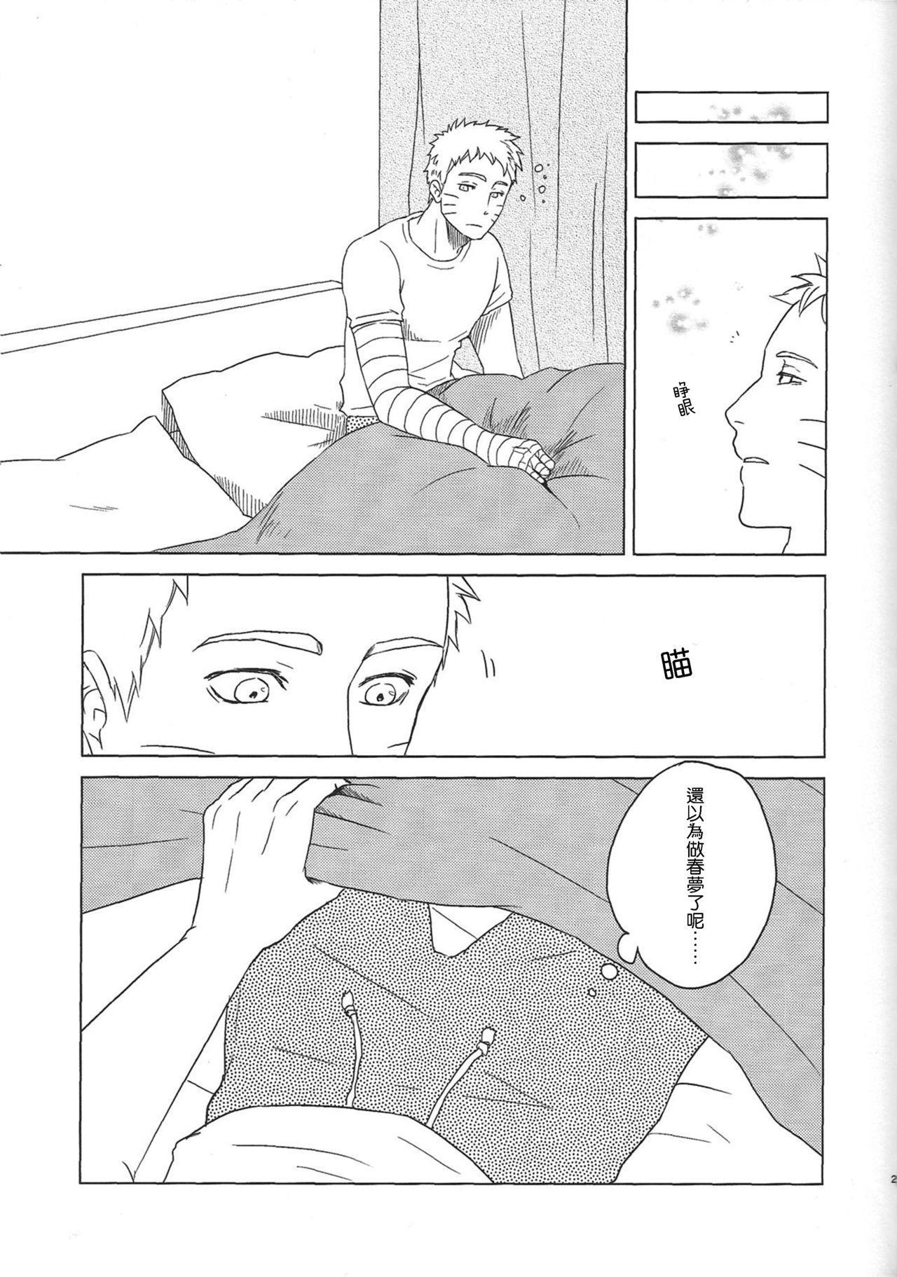 Uzumaki Hinata no Monologue Tokidoki, Anata 21