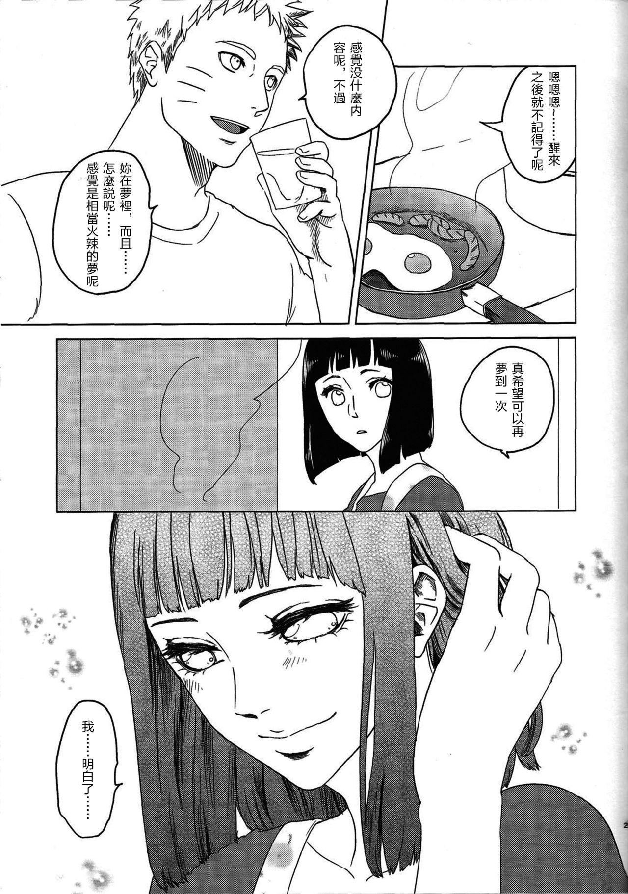 Uzumaki Hinata no Monologue Tokidoki, Anata 23