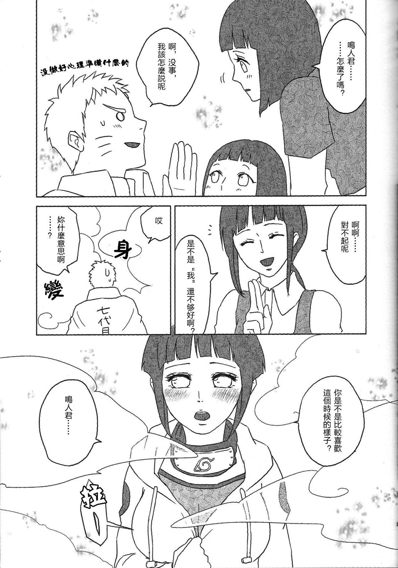 Uzumaki Hinata no Monologue Tokidoki, Anata 29