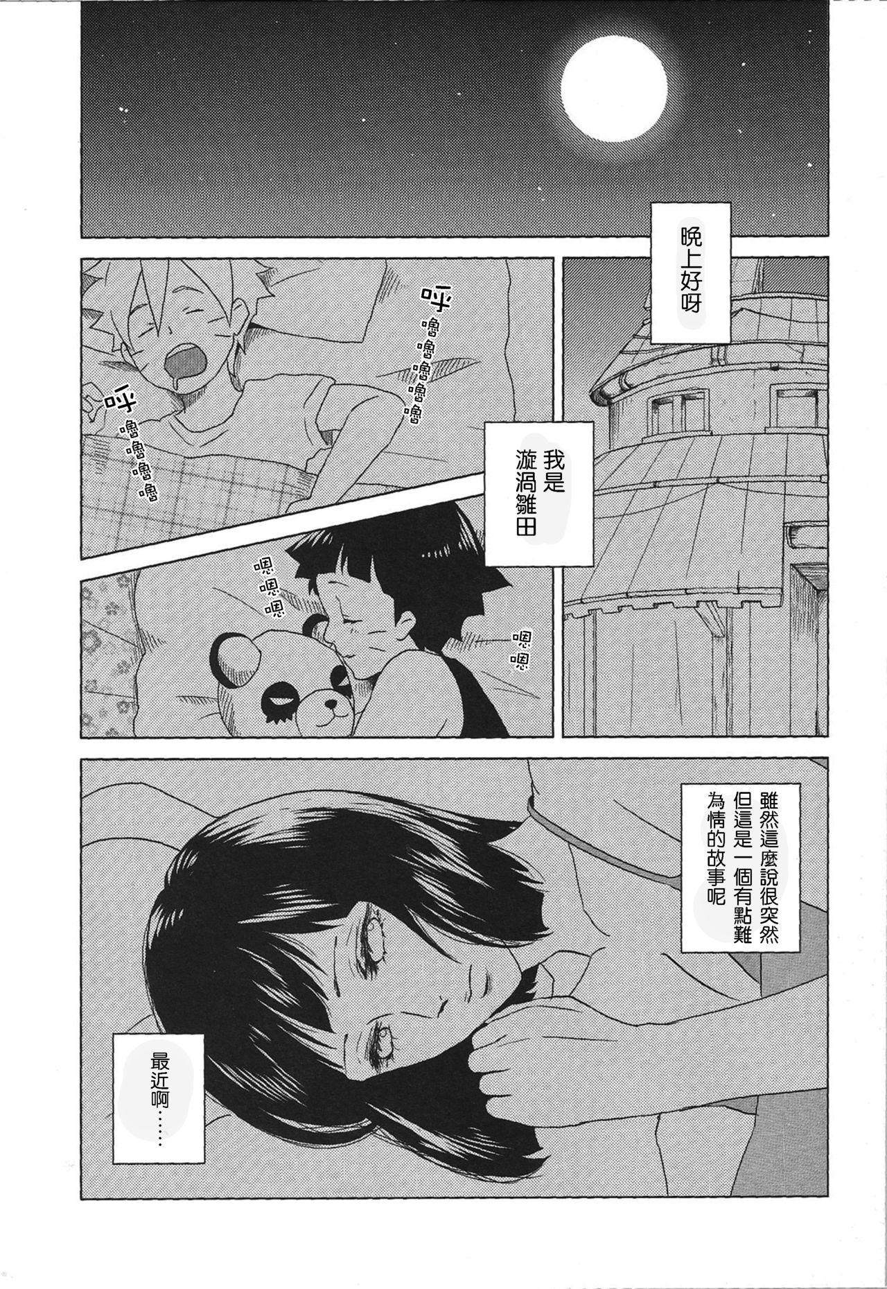 Uzumaki Hinata no Monologue Tokidoki, Anata 3