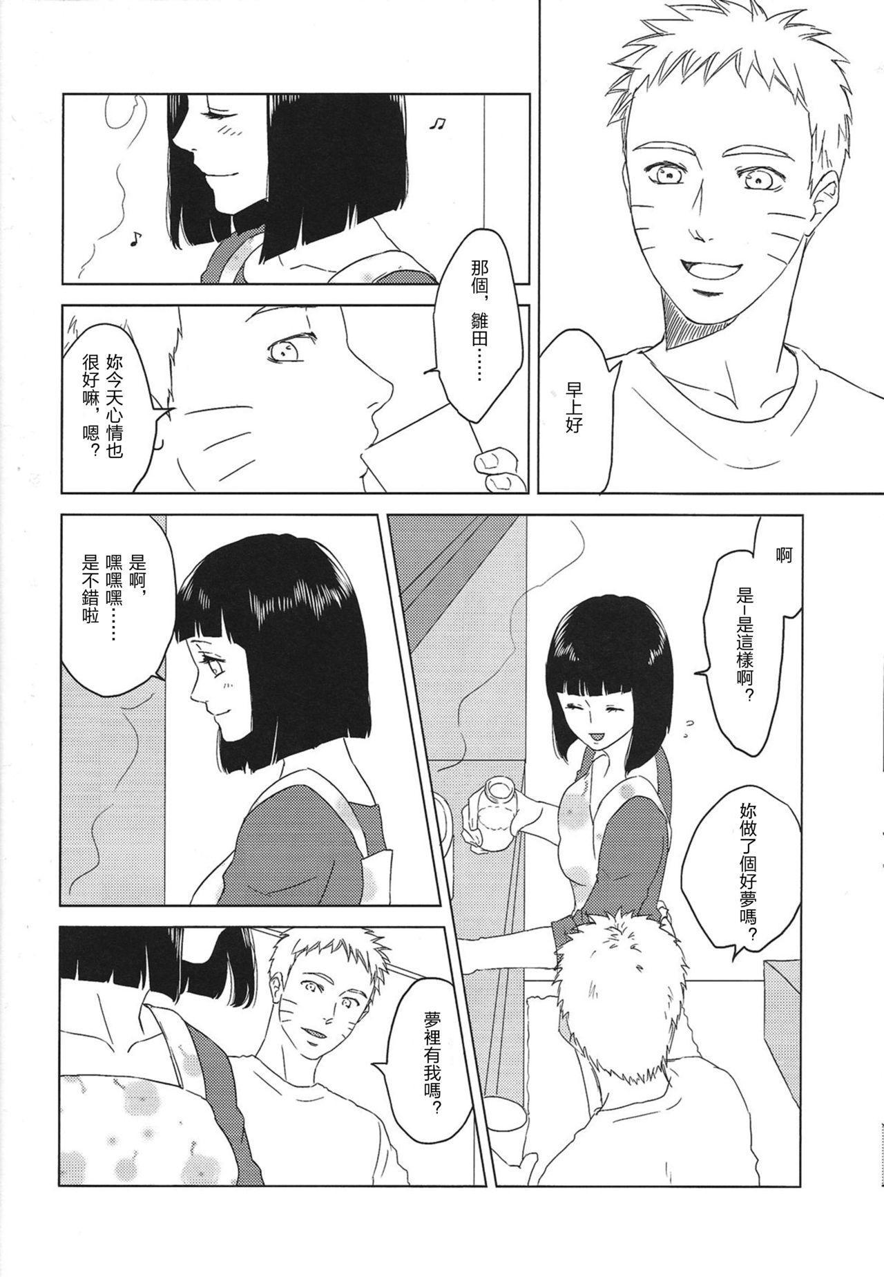 Uzumaki Hinata no Monologue Tokidoki, Anata 40