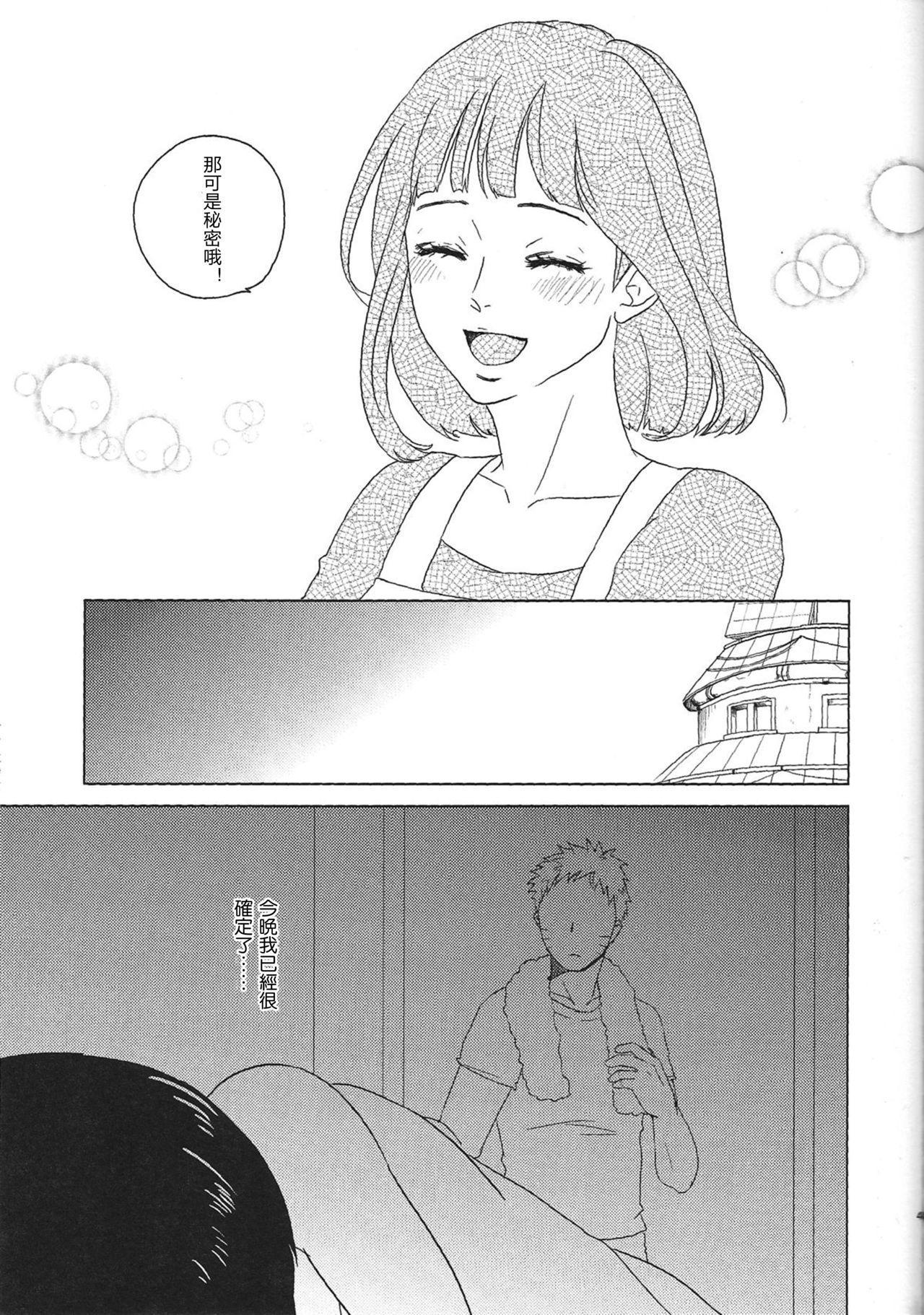 Uzumaki Hinata no Monologue Tokidoki, Anata 41