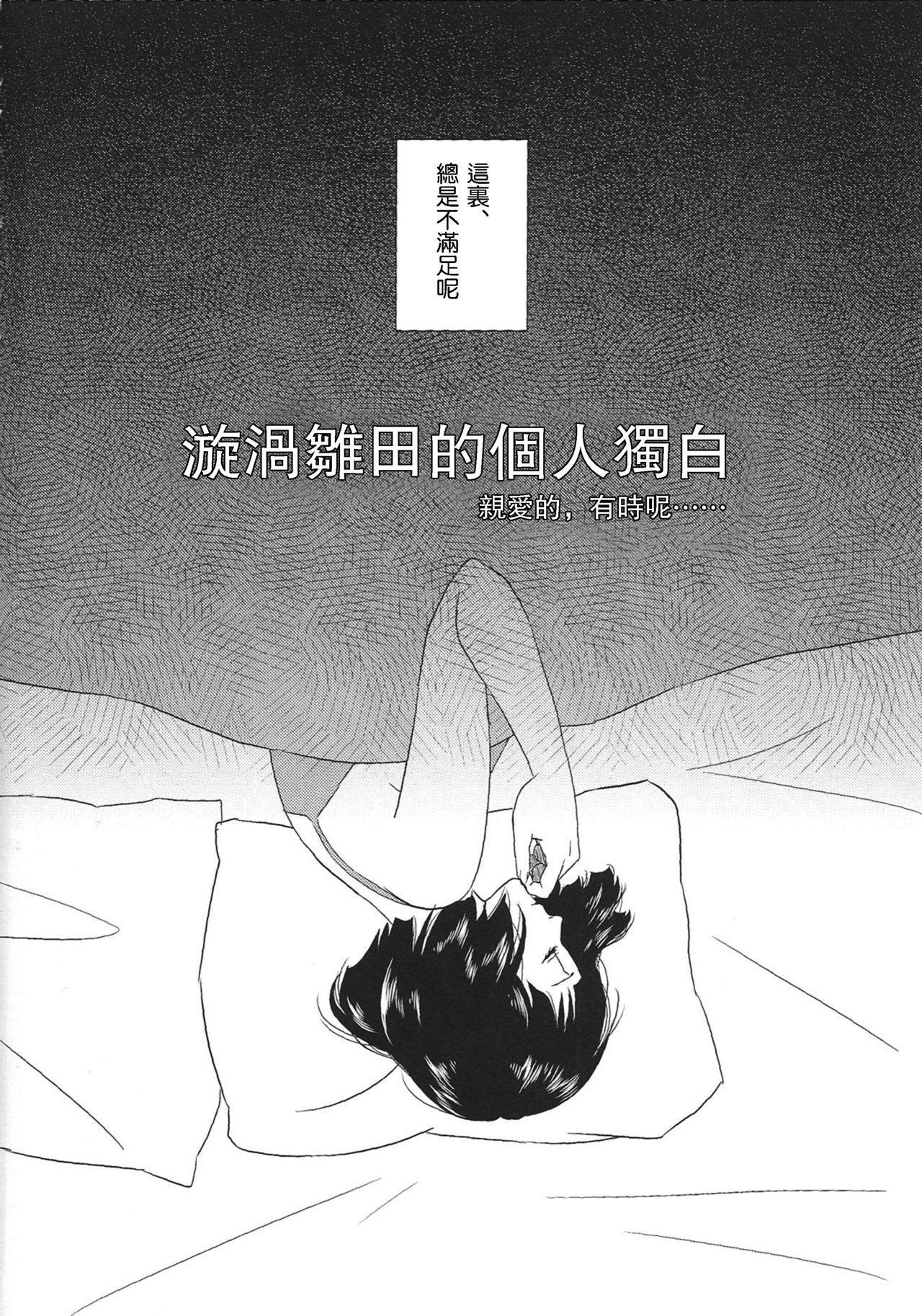 Uzumaki Hinata no Monologue Tokidoki, Anata 4