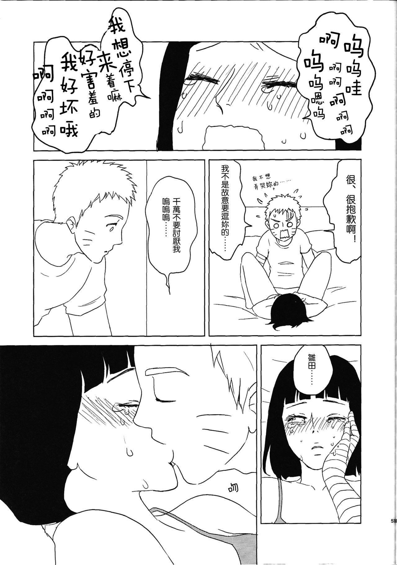 Uzumaki Hinata no Monologue Tokidoki, Anata 51