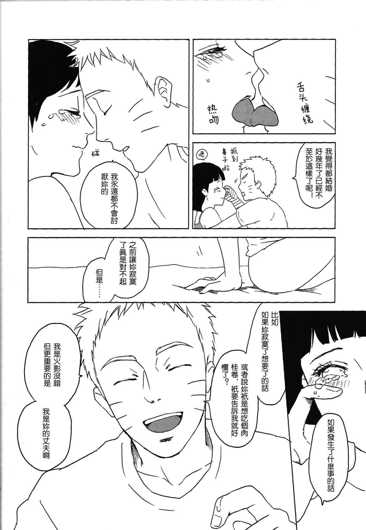 Uzumaki Hinata no Monologue Tokidoki, Anata 52