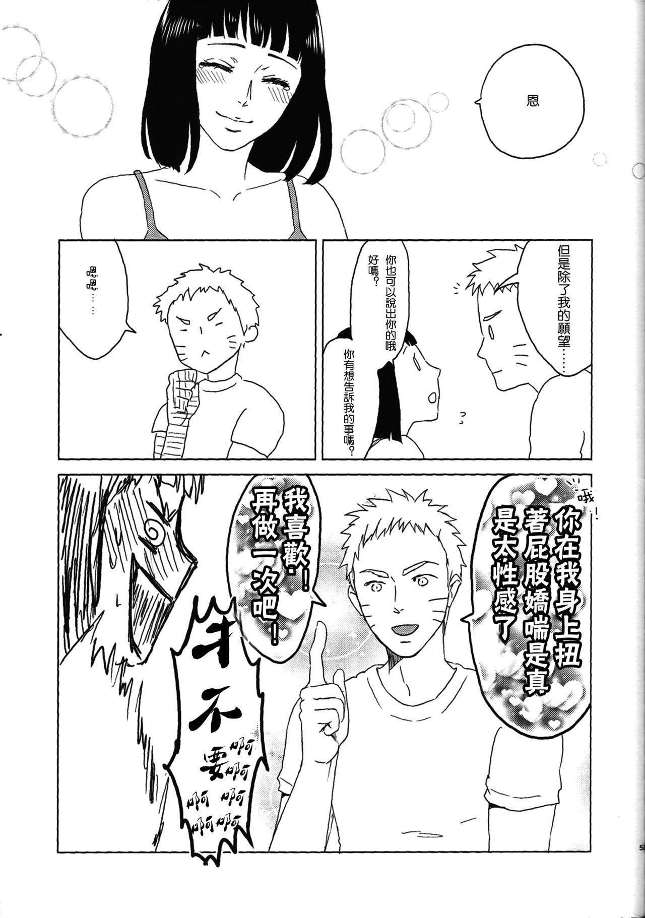 Uzumaki Hinata no Monologue Tokidoki, Anata 53