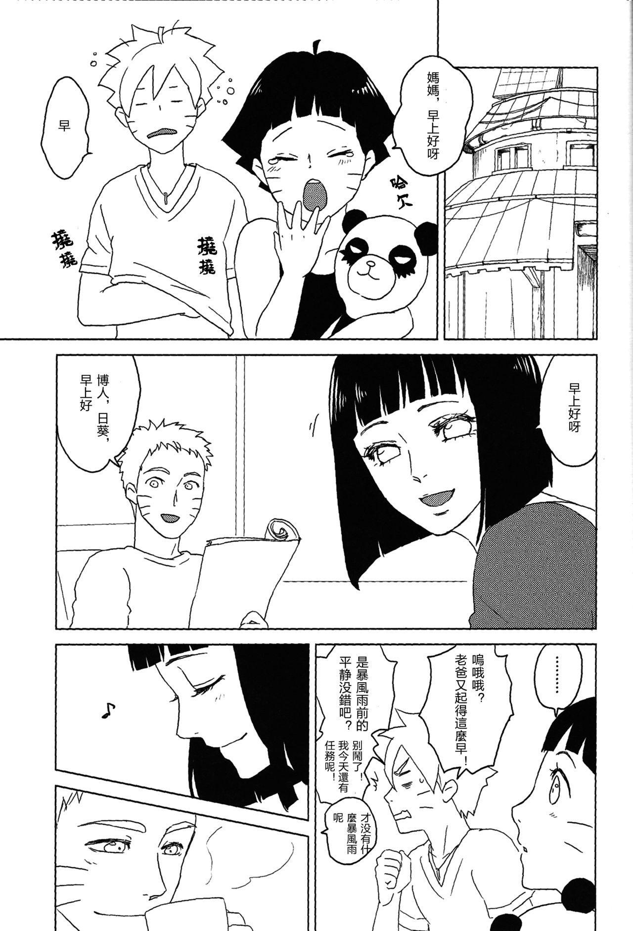 Uzumaki Hinata no Monologue Tokidoki, Anata 55