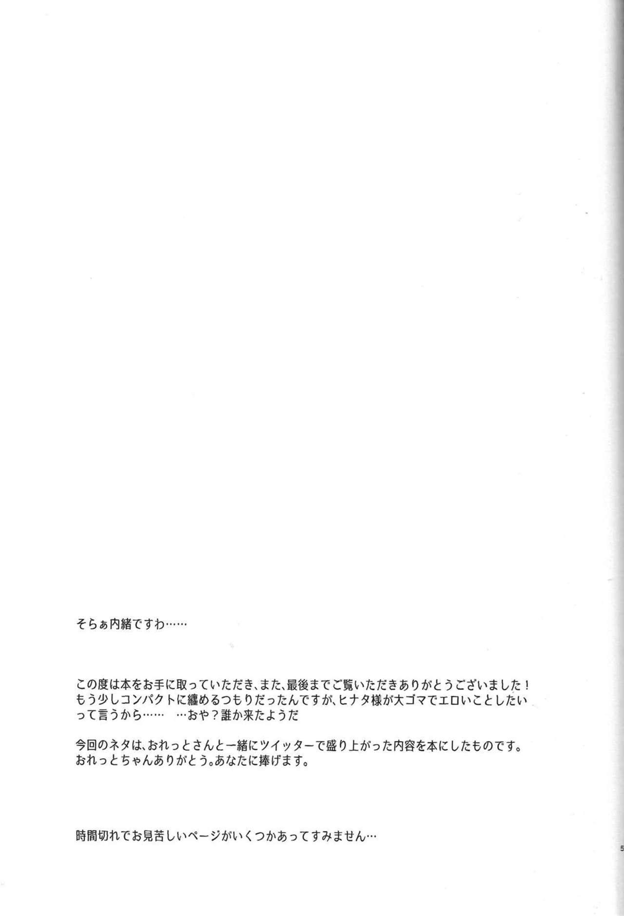 Uzumaki Hinata no Monologue Tokidoki, Anata 57