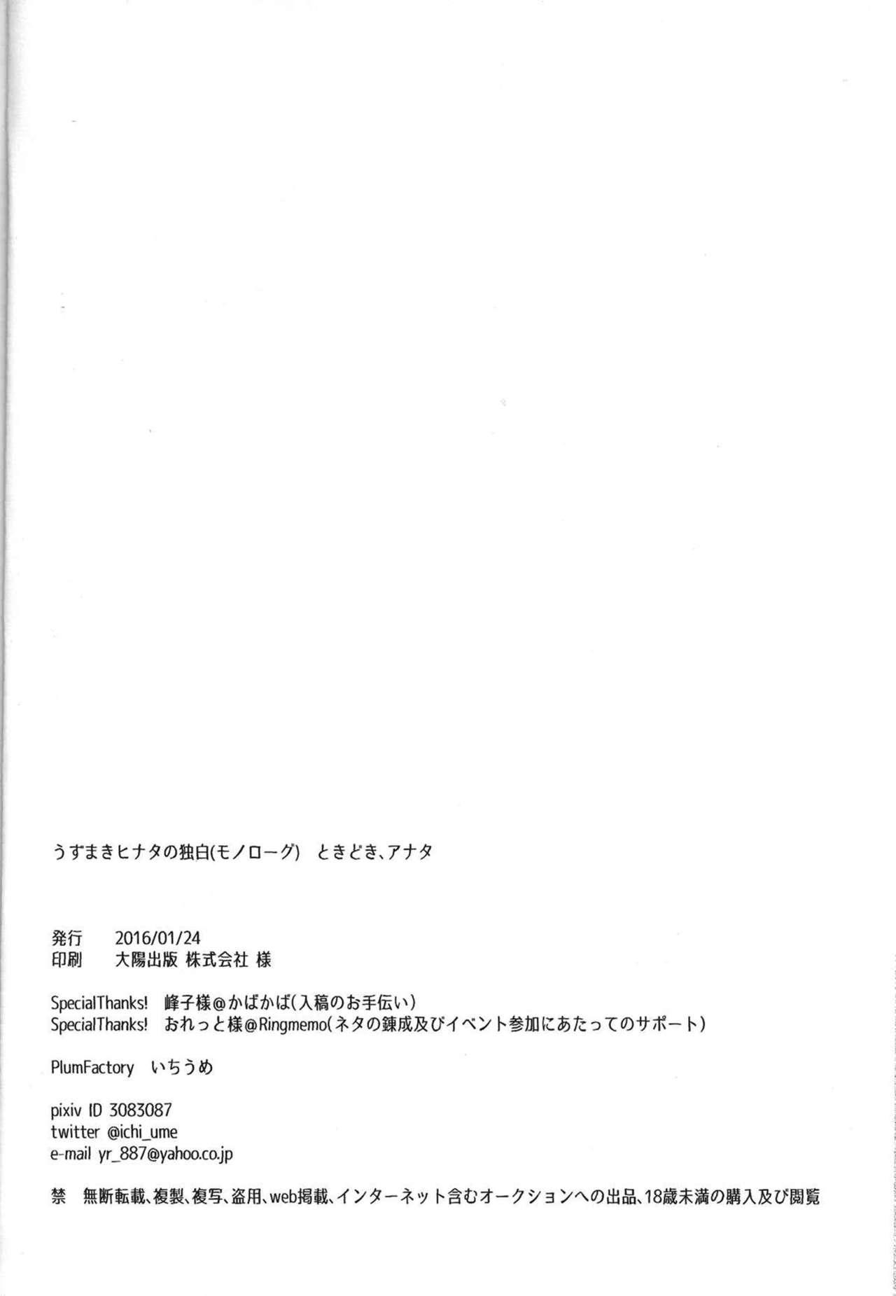 Uzumaki Hinata no Monologue Tokidoki, Anata 58