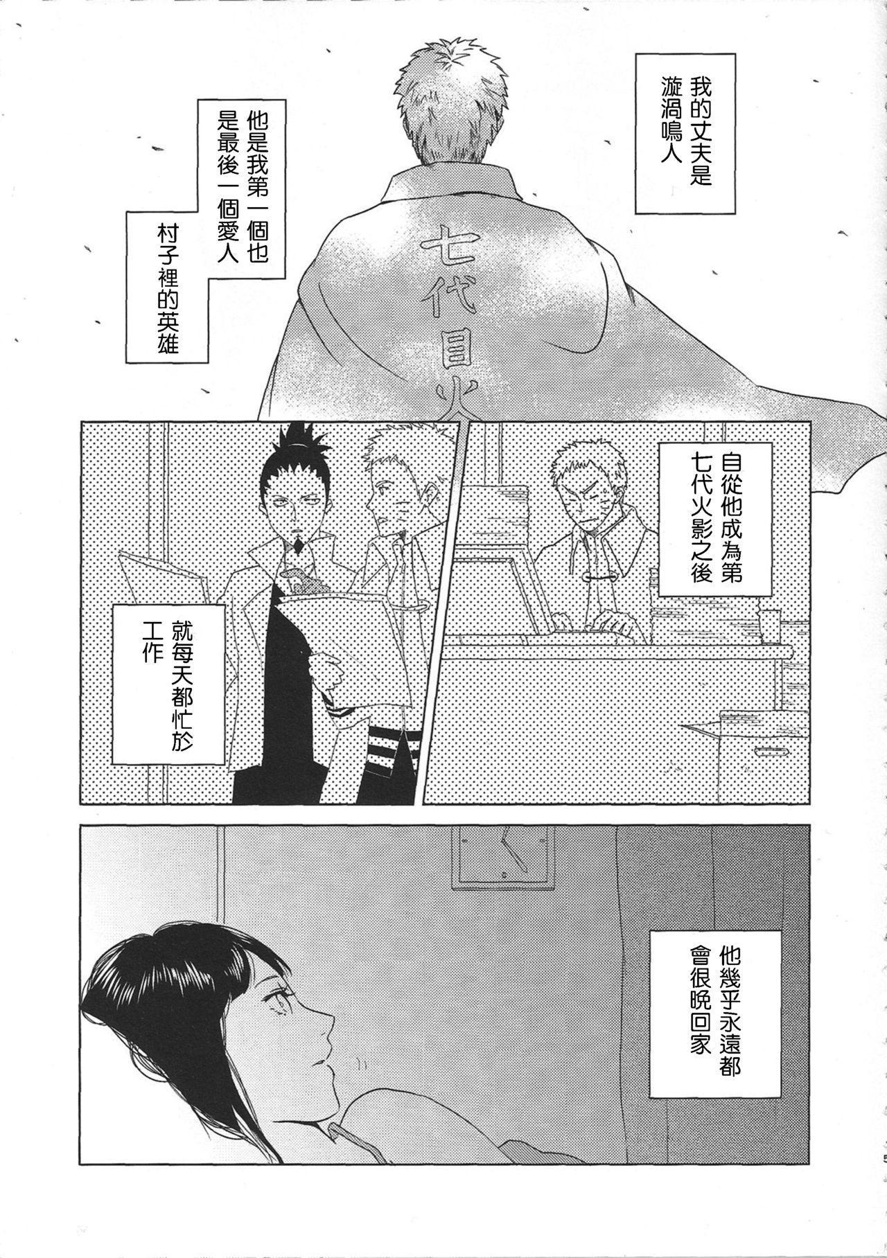 Uzumaki Hinata no Monologue Tokidoki, Anata 5