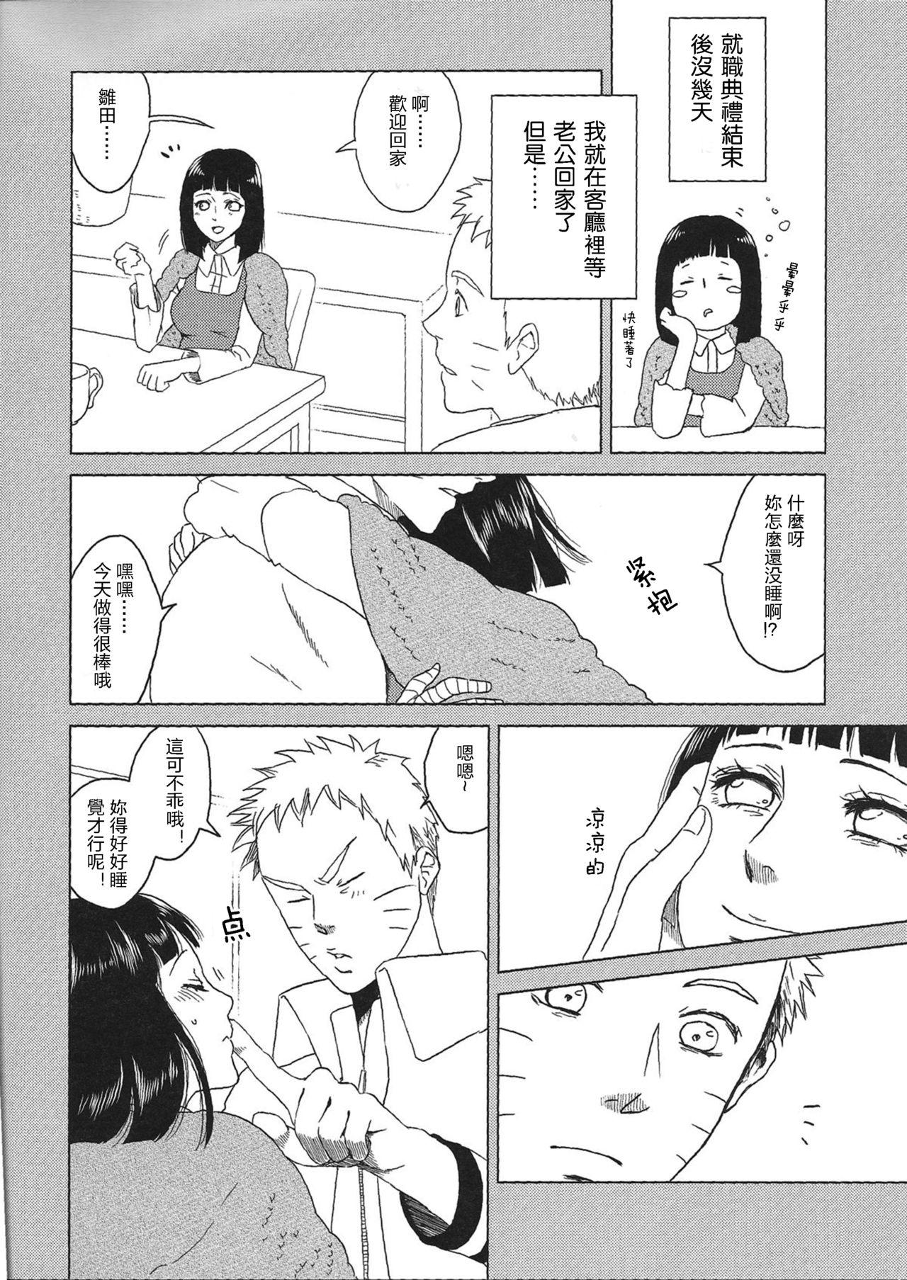 Uzumaki Hinata no Monologue Tokidoki, Anata 6