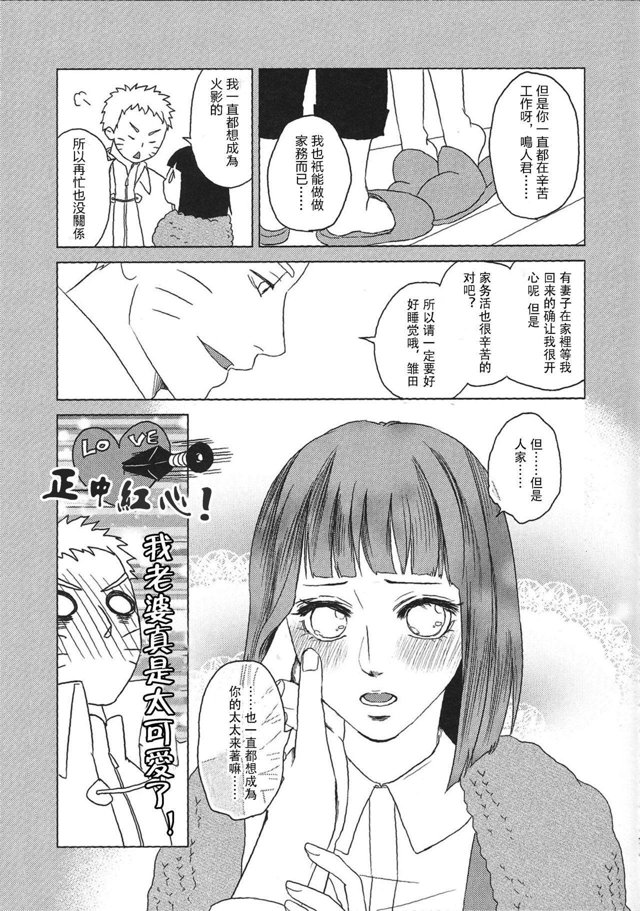 Uzumaki Hinata no Monologue Tokidoki, Anata 7