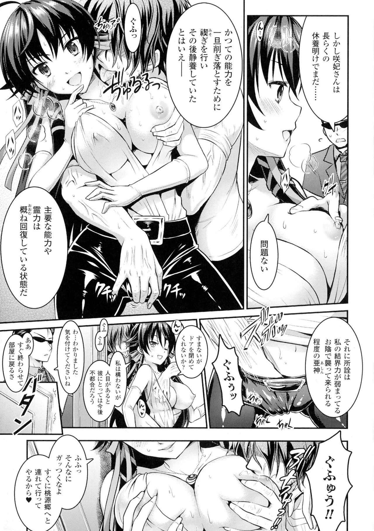 Seigi no Heroine Kangoku File DX Vol. 1 9