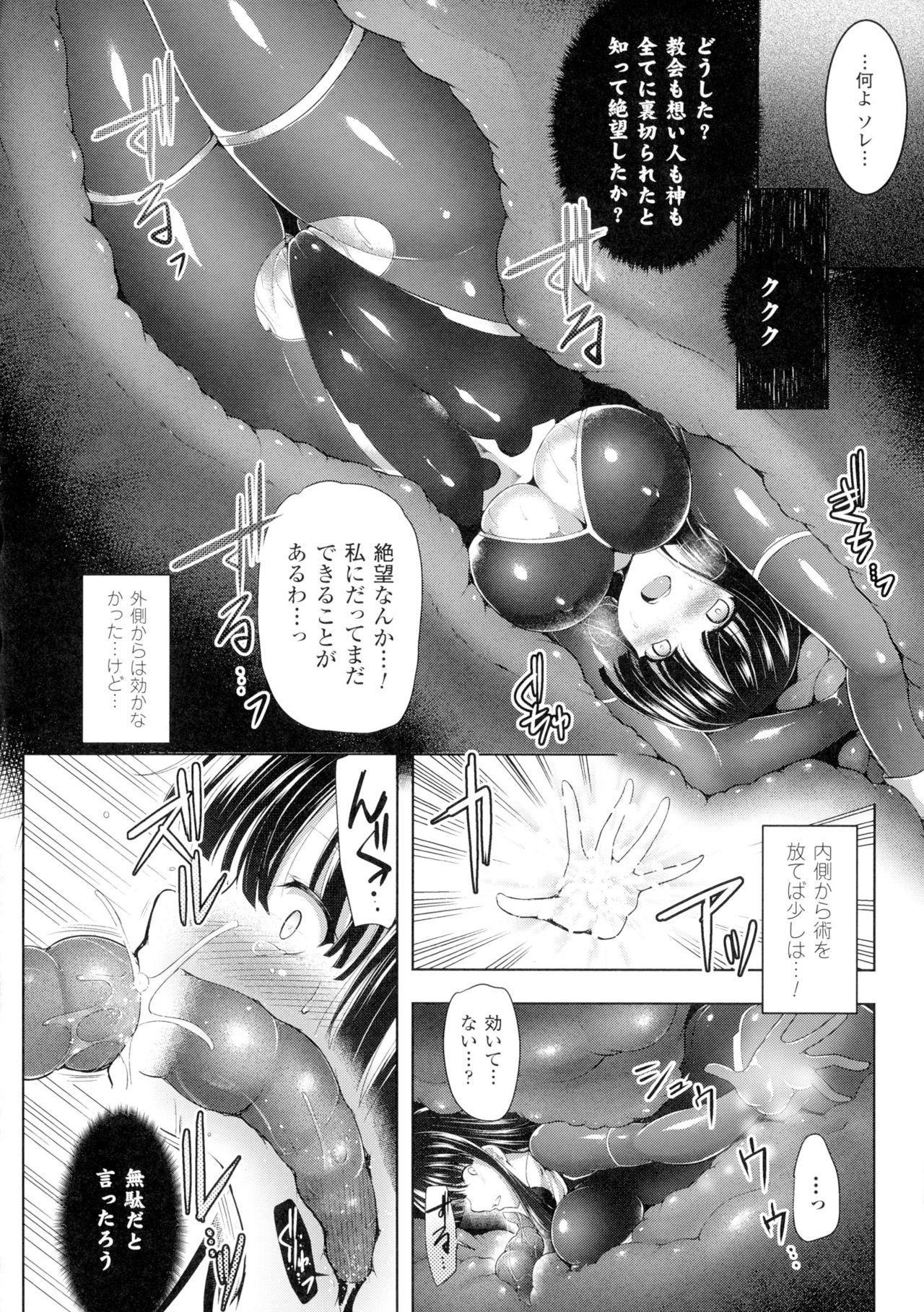 Seigi no Heroine Kangoku File DX Vol. 1 101