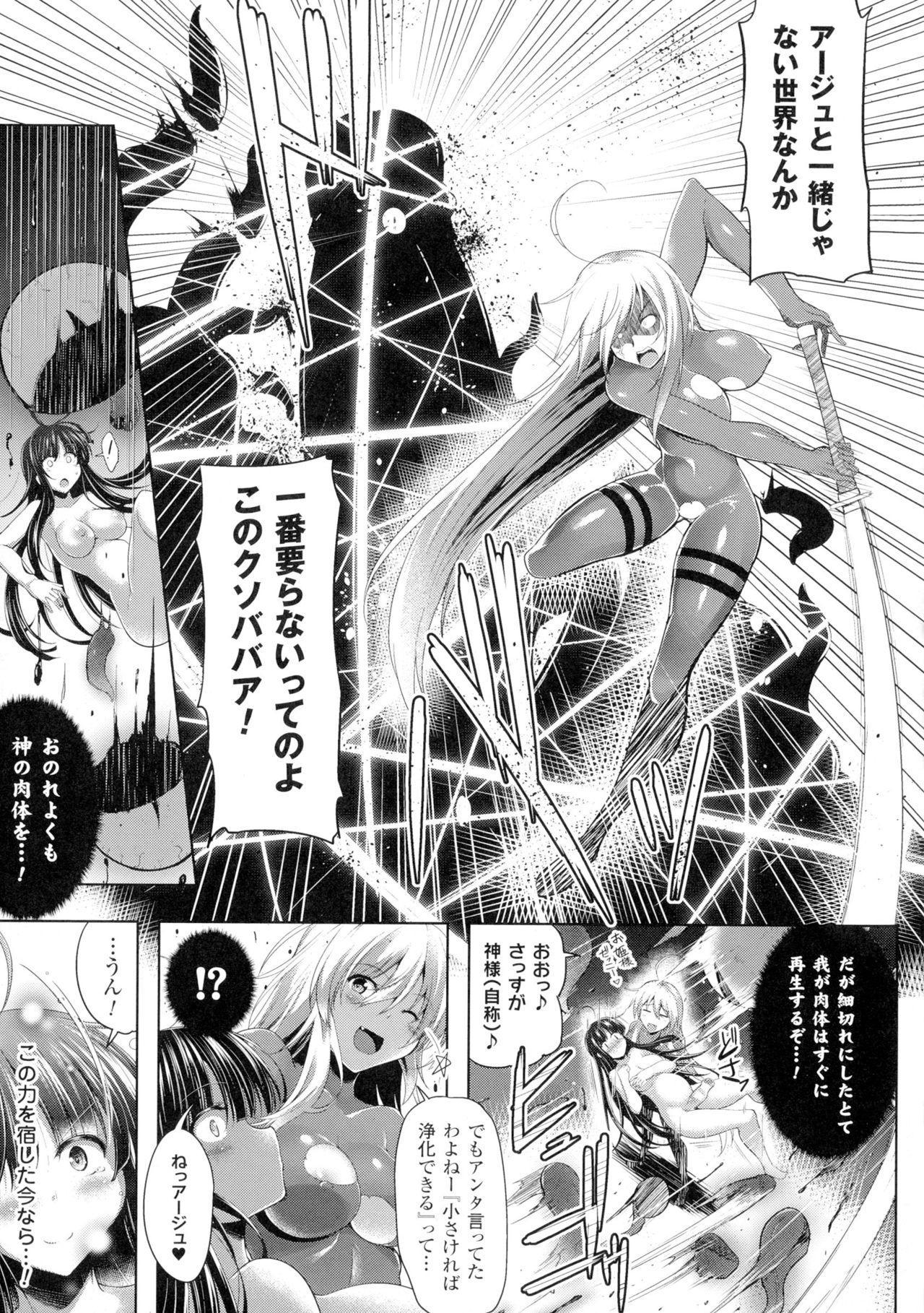 Seigi no Heroine Kangoku File DX Vol. 1 116