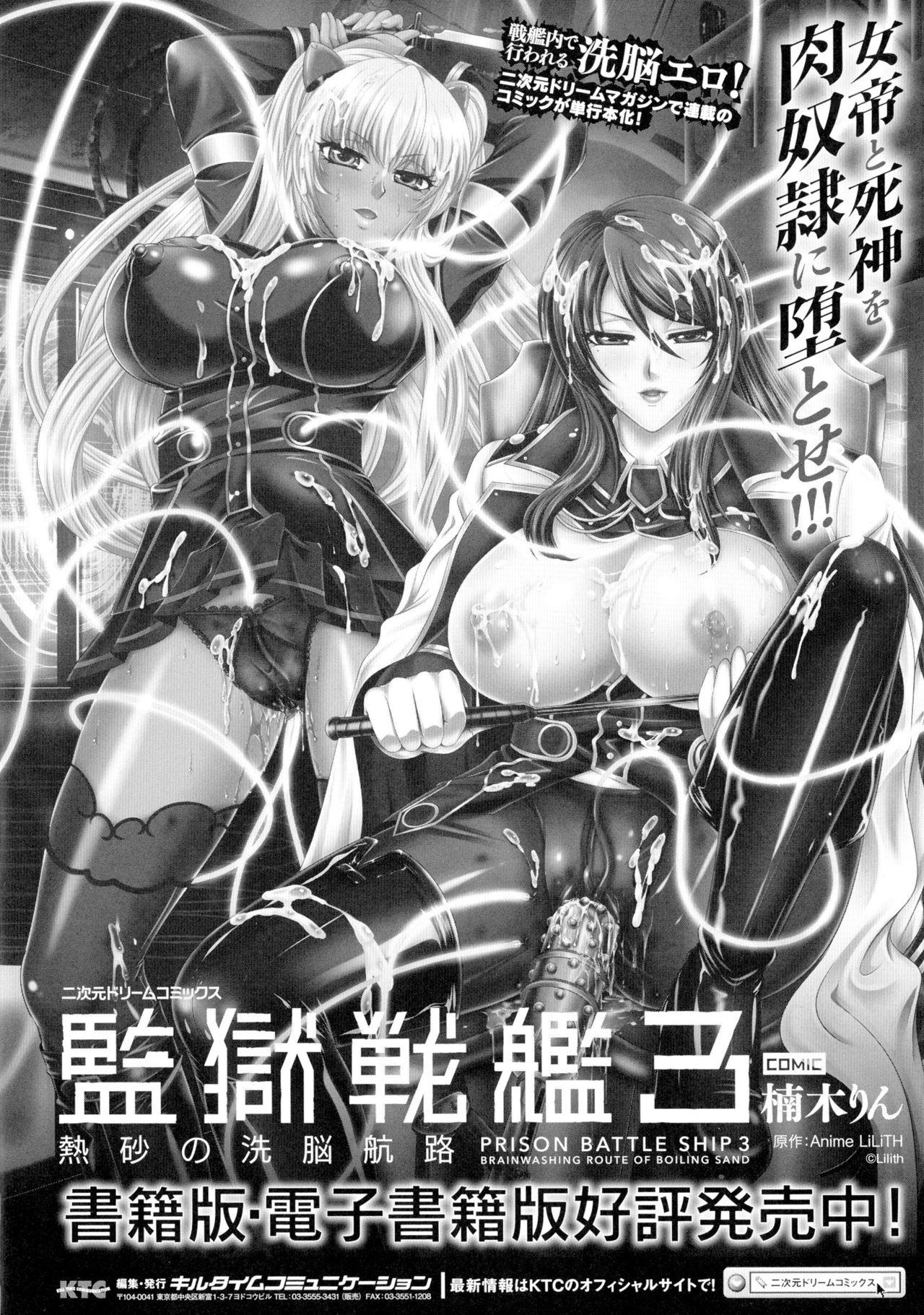 Seigi no Heroine Kangoku File DX Vol. 1 121