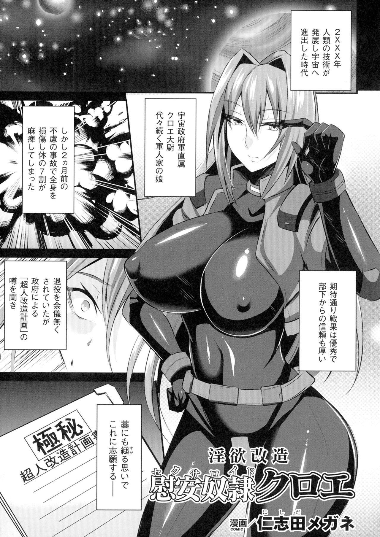 Seigi no Heroine Kangoku File DX Vol. 1 146