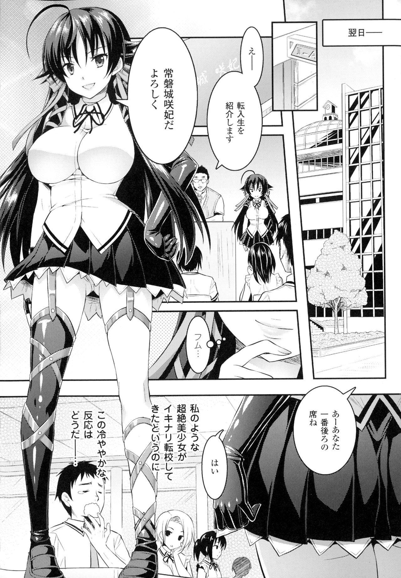 Seigi no Heroine Kangoku File DX Vol. 1 18