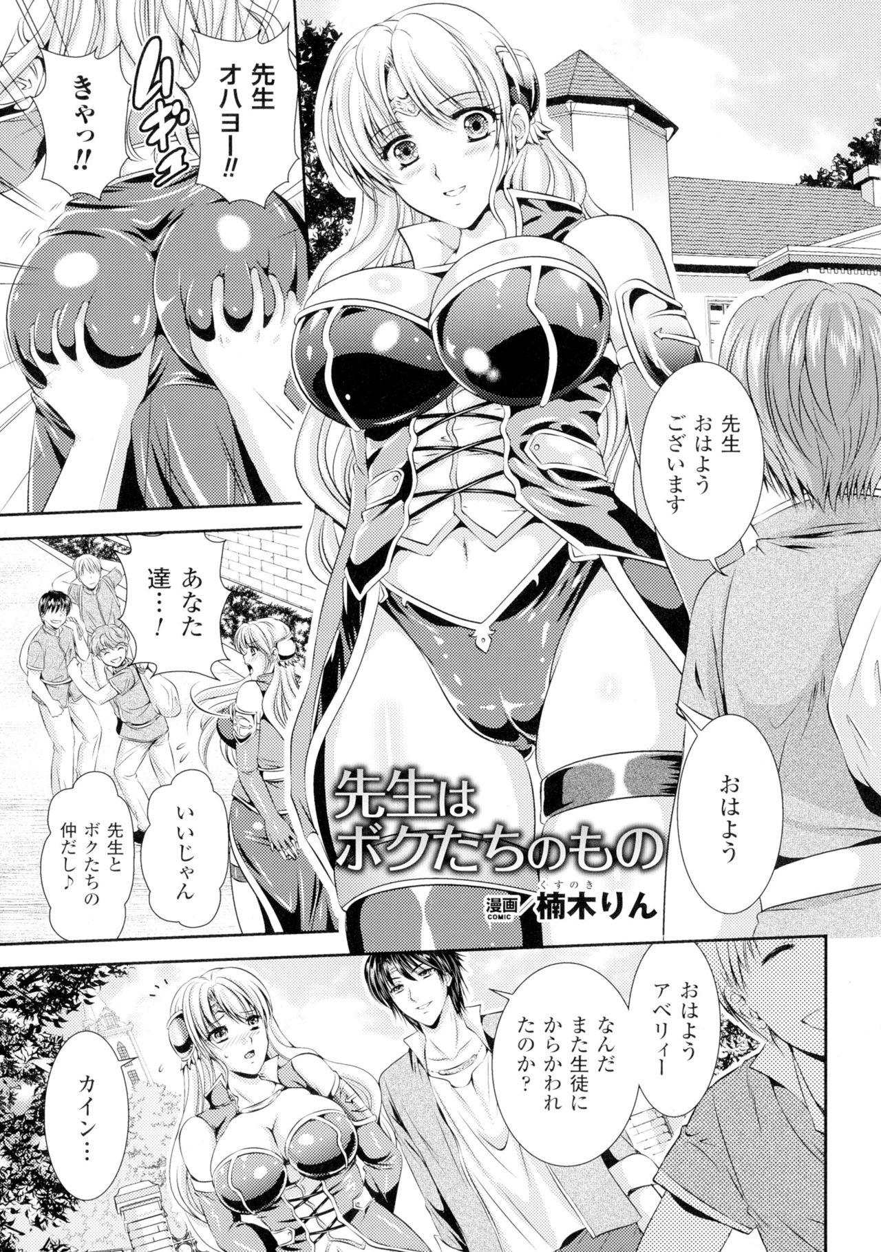 Seigi no Heroine Kangoku File DX Vol. 1 198