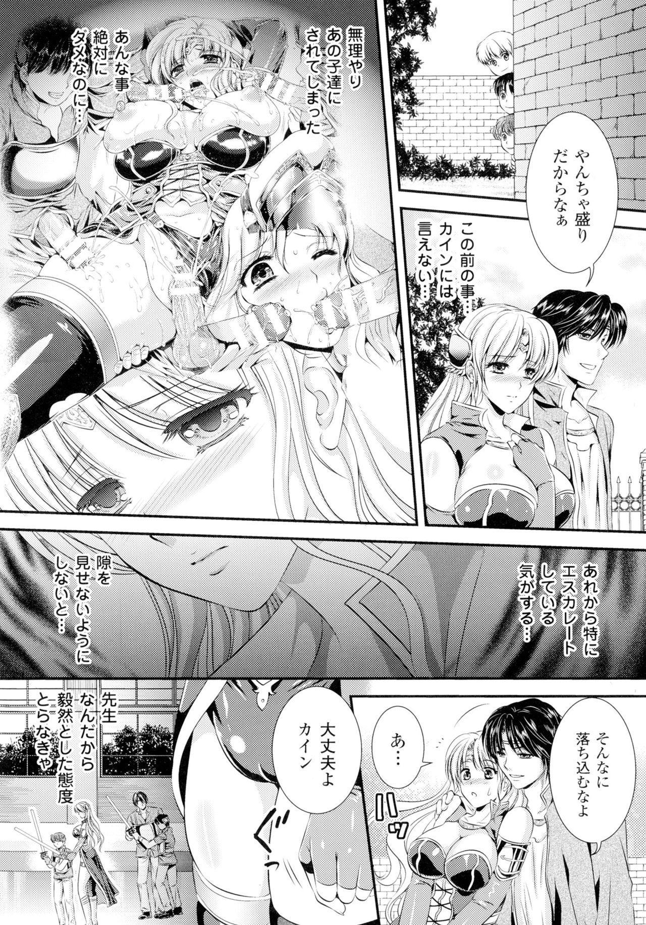 Seigi no Heroine Kangoku File DX Vol. 1 199