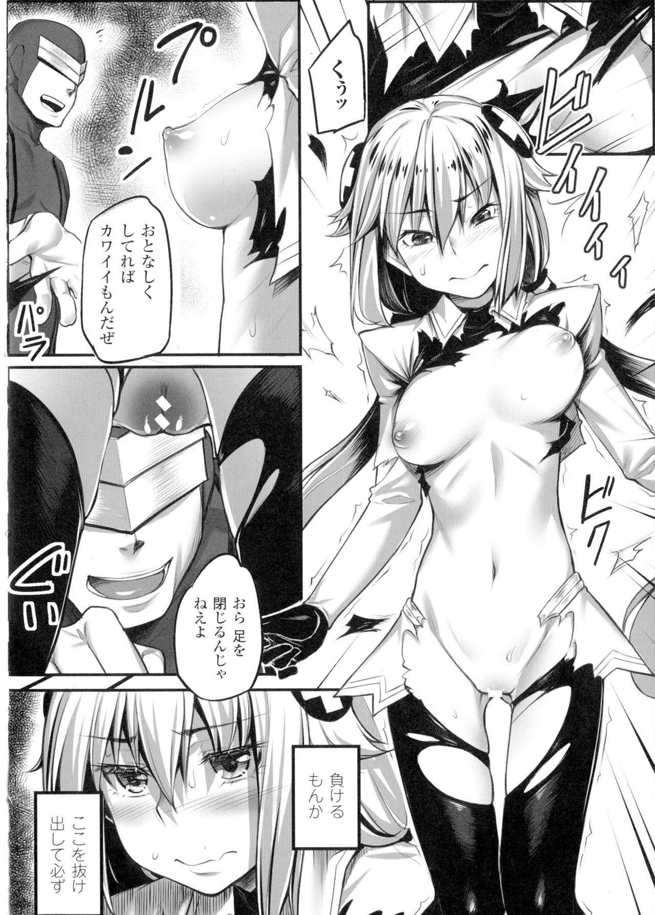 Seigi no Heroine Kangoku File DX Vol. 1 215