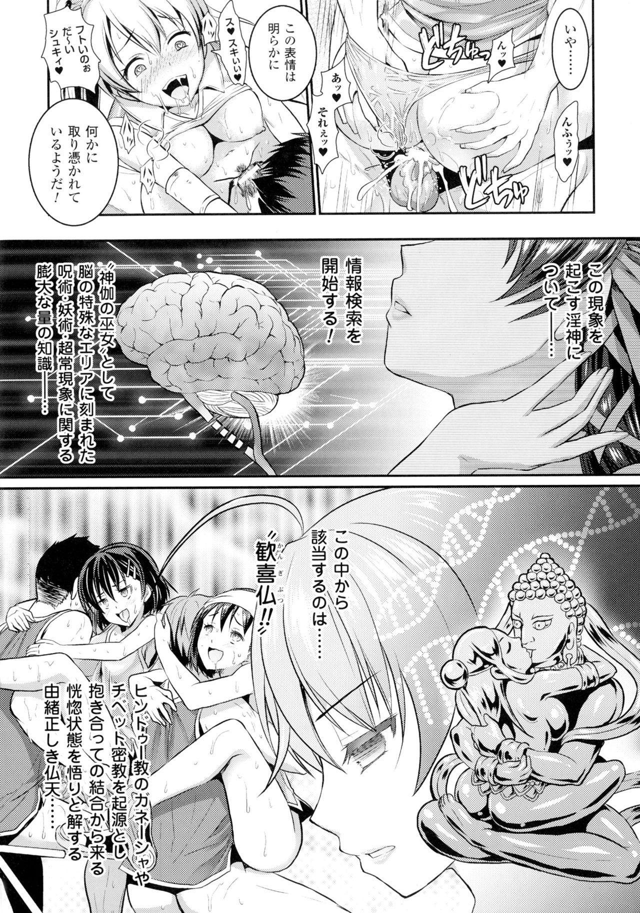 Seigi no Heroine Kangoku File DX Vol. 1 22