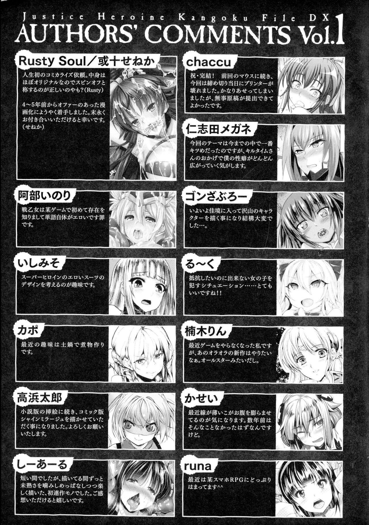 Seigi no Heroine Kangoku File DX Vol. 1 252