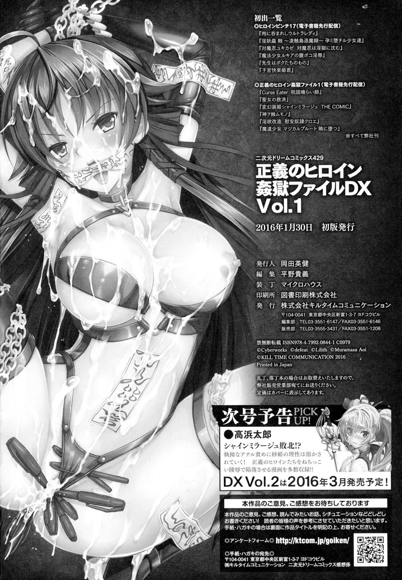 Seigi no Heroine Kangoku File DX Vol. 1 253