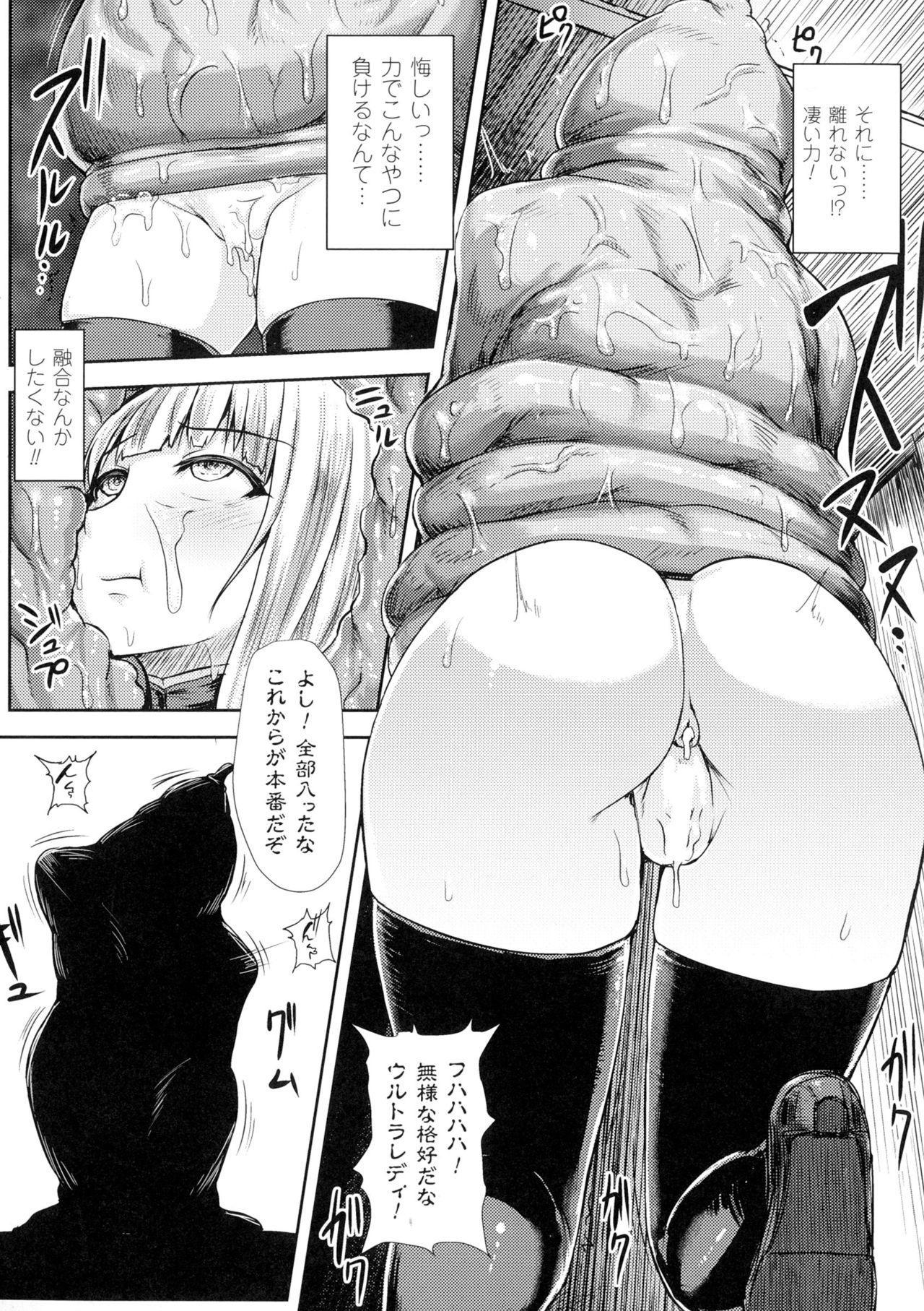 Seigi no Heroine Kangoku File DX Vol. 1 43